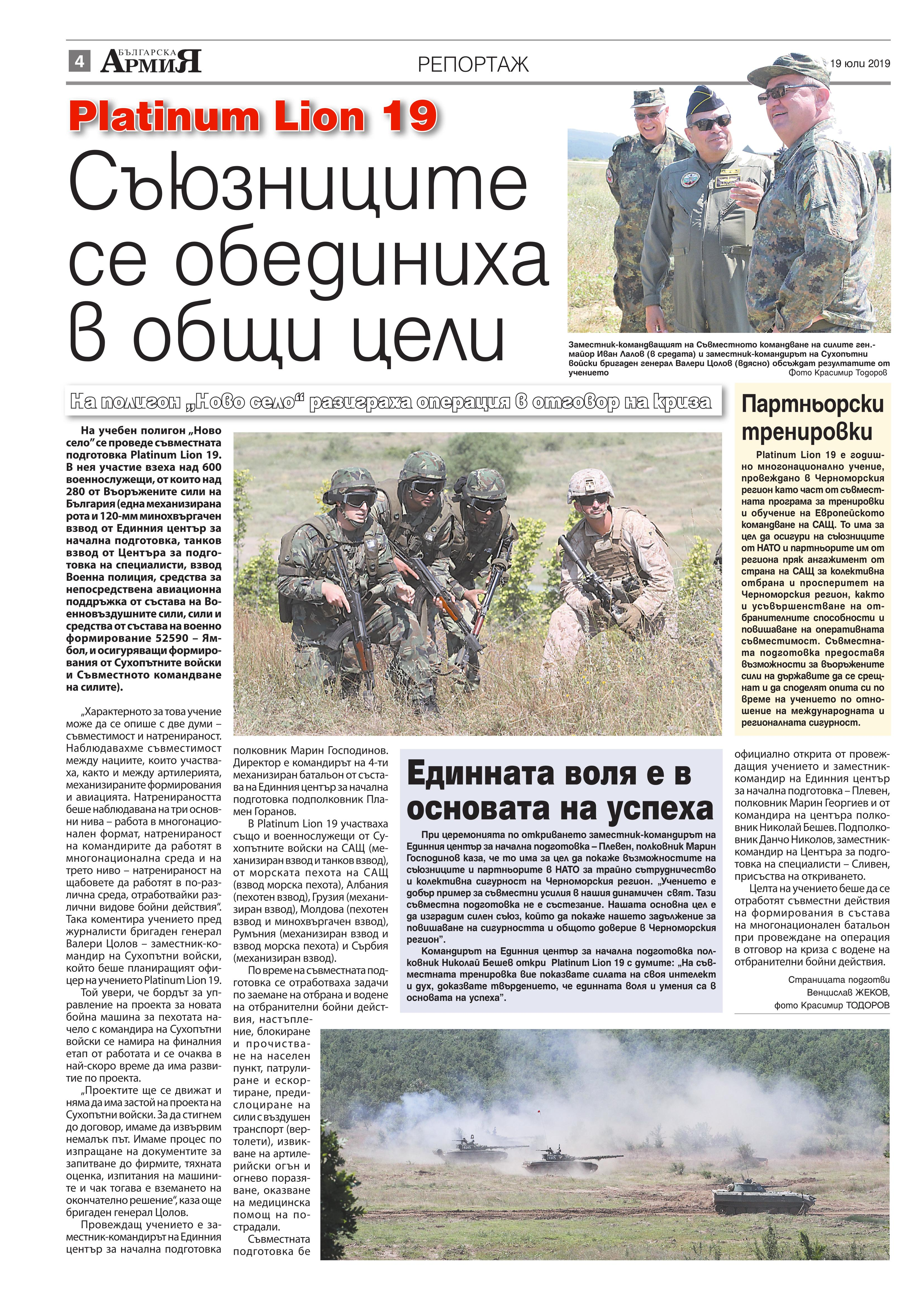 https://www.armymedia.bg/wp-content/uploads/2015/06/04.page1_-100.jpg