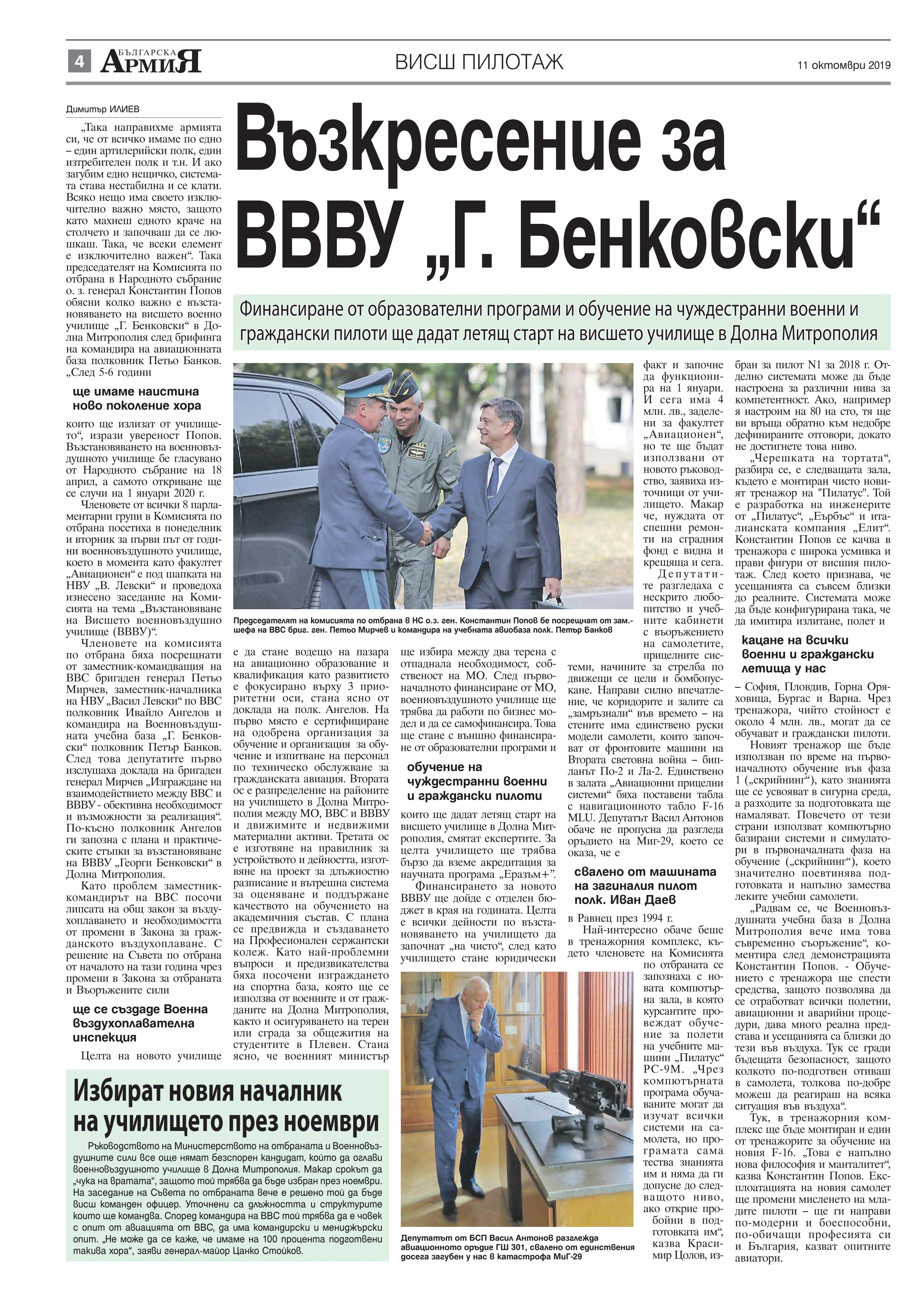 https://www.armymedia.bg/wp-content/uploads/2015/06/04.page1_-108.jpg