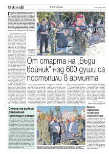 https://www.armymedia.bg/wp-content/uploads/2015/06/04.page1_-109-213x300.jpg