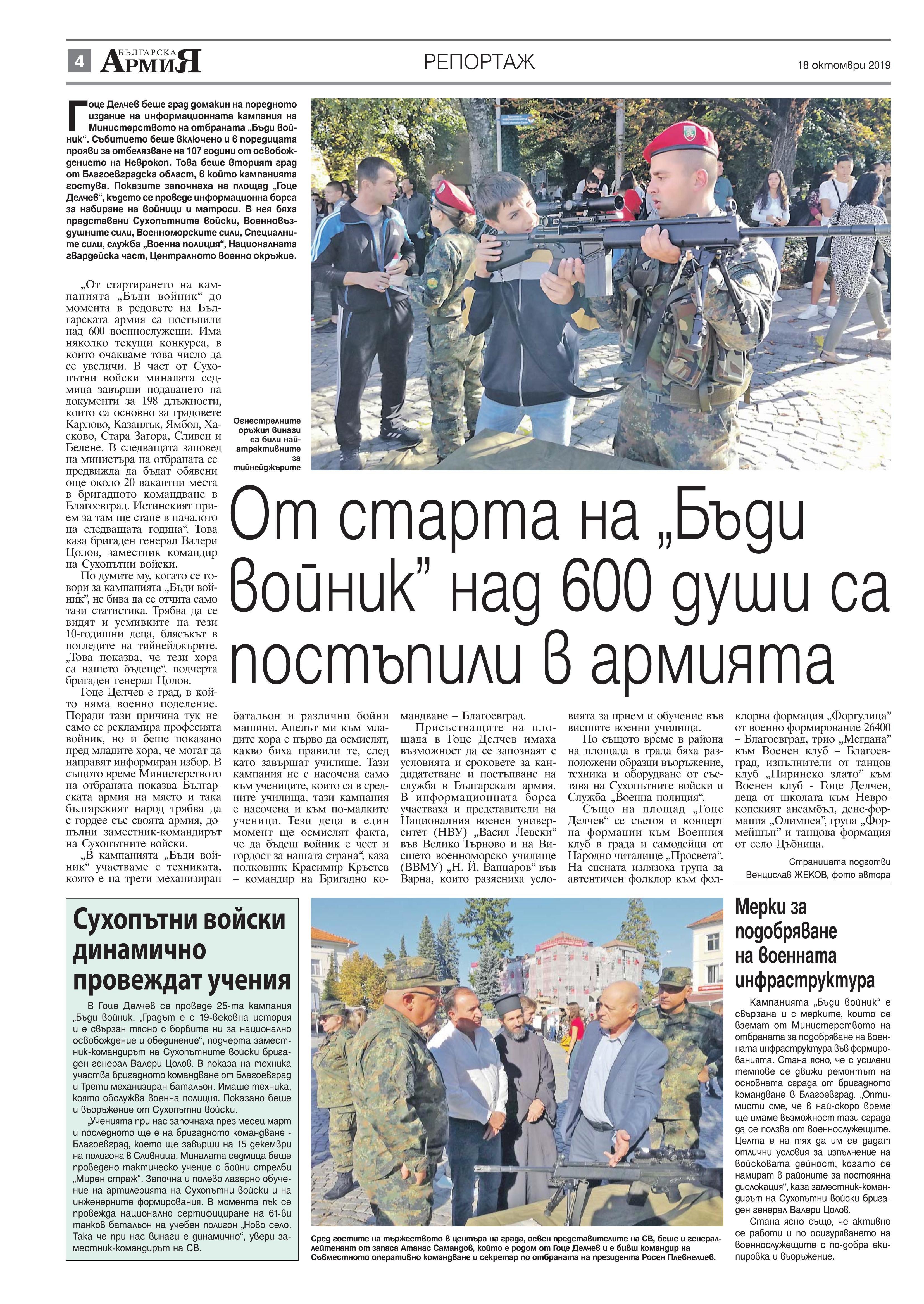 https://www.armymedia.bg/wp-content/uploads/2015/06/04.page1_-109.jpg