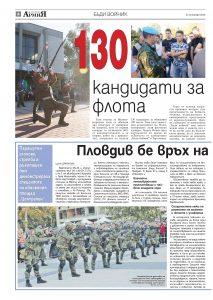 https://www.armymedia.bg/wp-content/uploads/2015/06/04.page1_-110-213x300.jpg