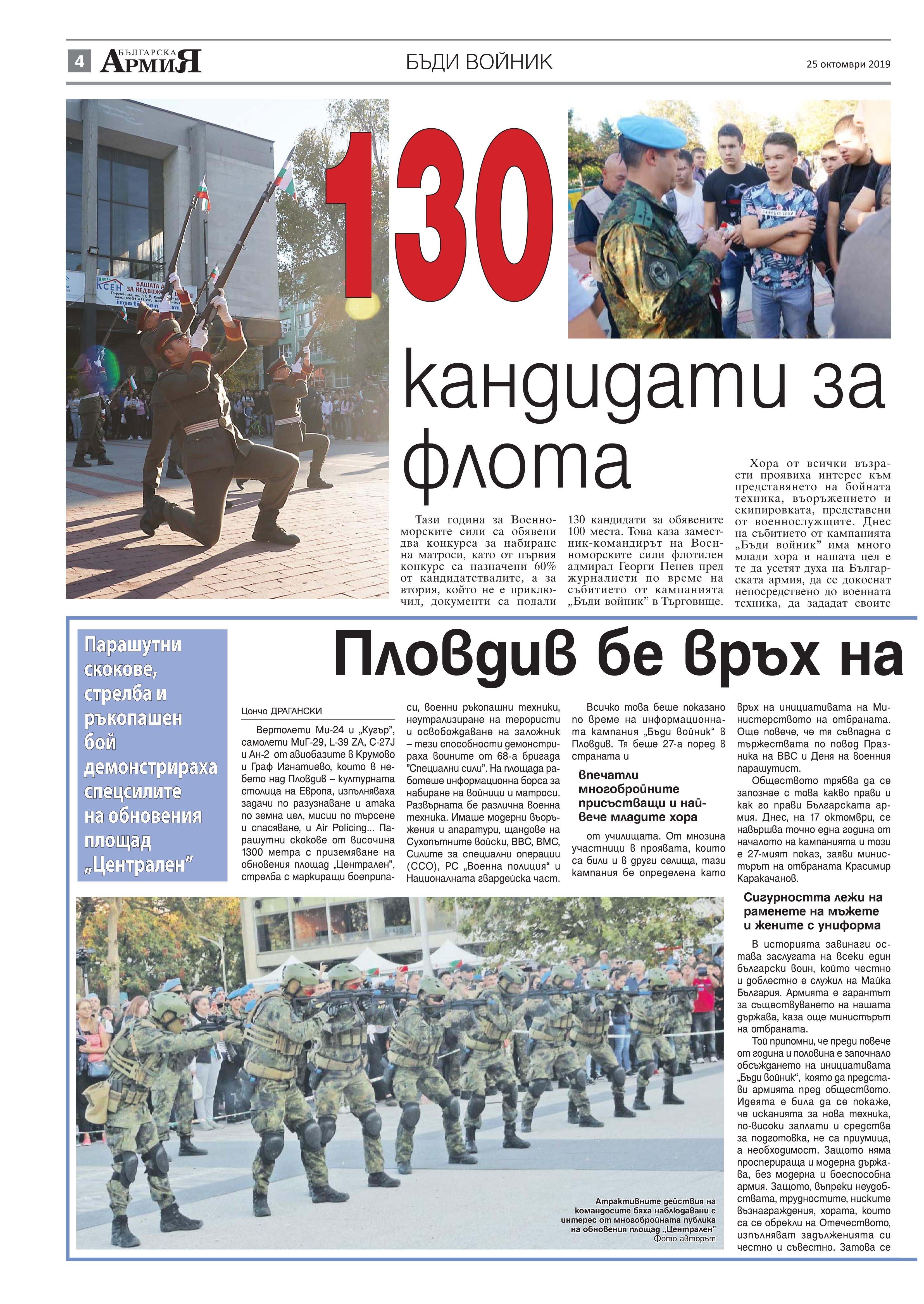 https://www.armymedia.bg/wp-content/uploads/2015/06/04.page1_-110.jpg