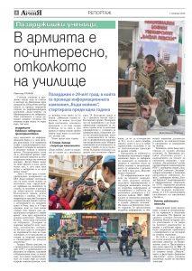 https://www.armymedia.bg/wp-content/uploads/2015/06/04.page1_-111-213x300.jpg