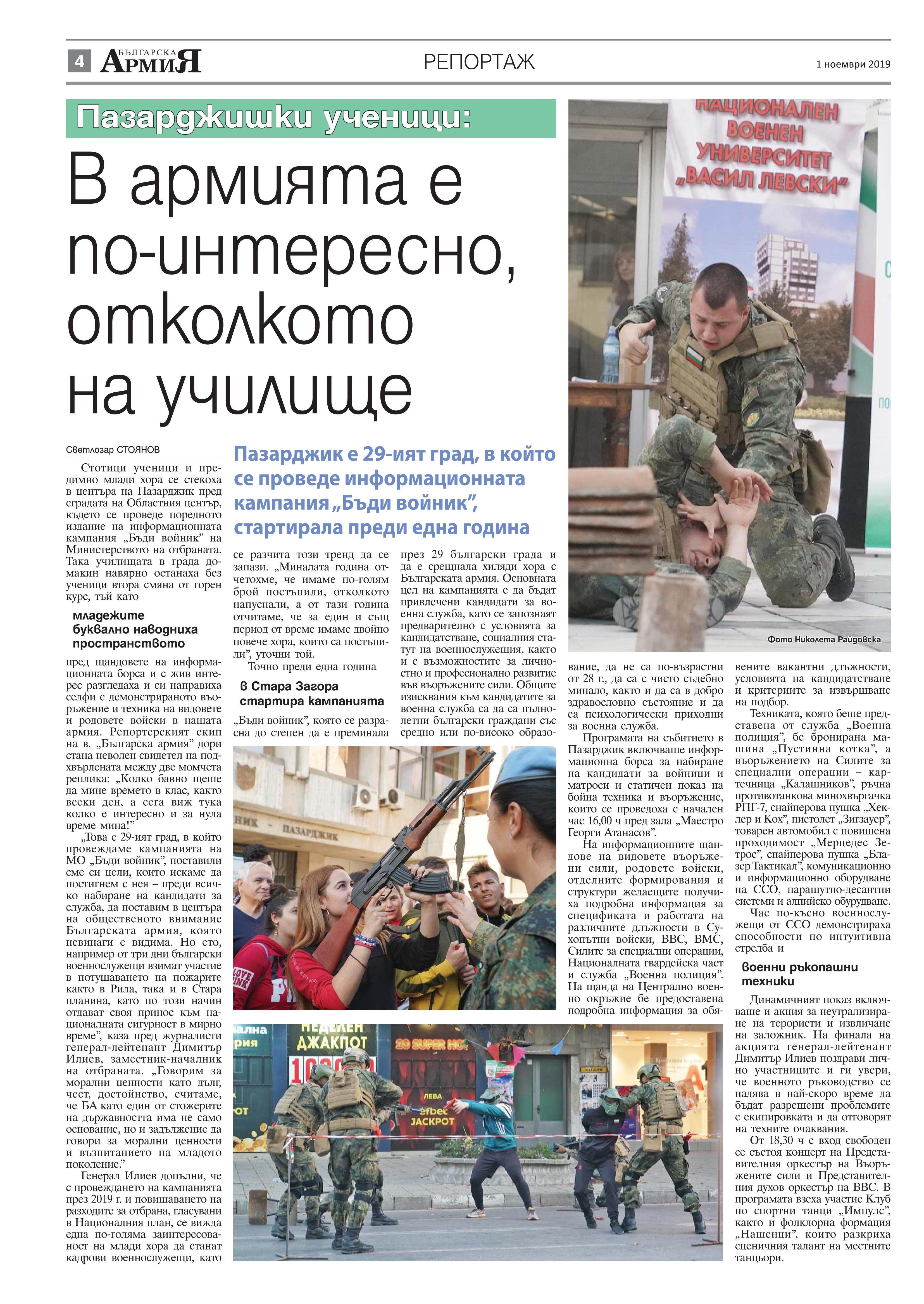 https://www.armymedia.bg/wp-content/uploads/2015/06/04.page1_-111.jpg