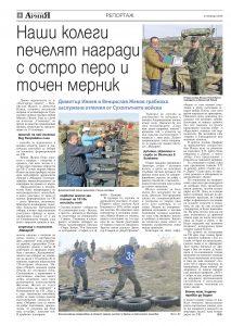 https://www.armymedia.bg/wp-content/uploads/2015/06/04.page1_-112-213x300.jpg