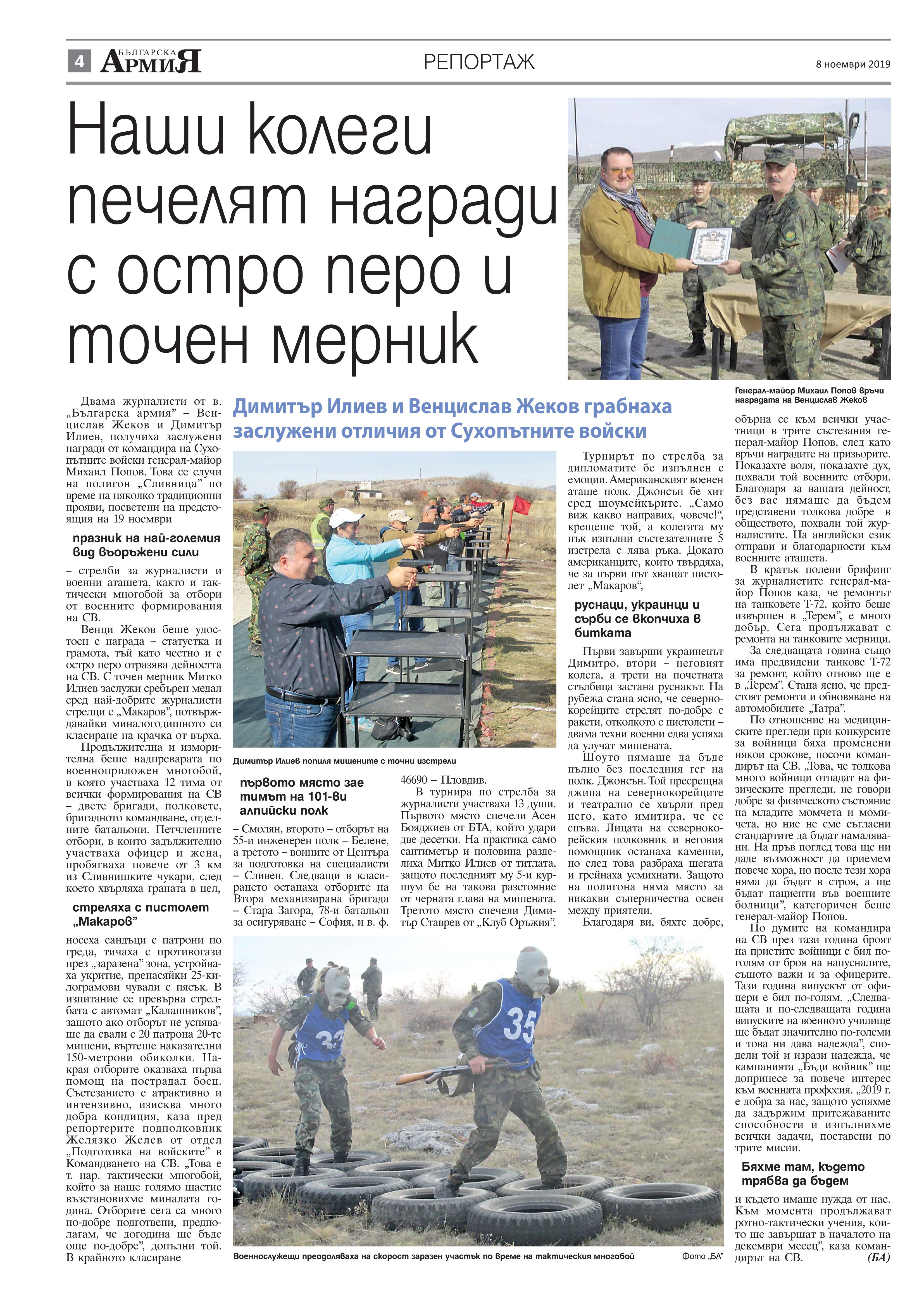 https://www.armymedia.bg/wp-content/uploads/2015/06/04.page1_-112.jpg