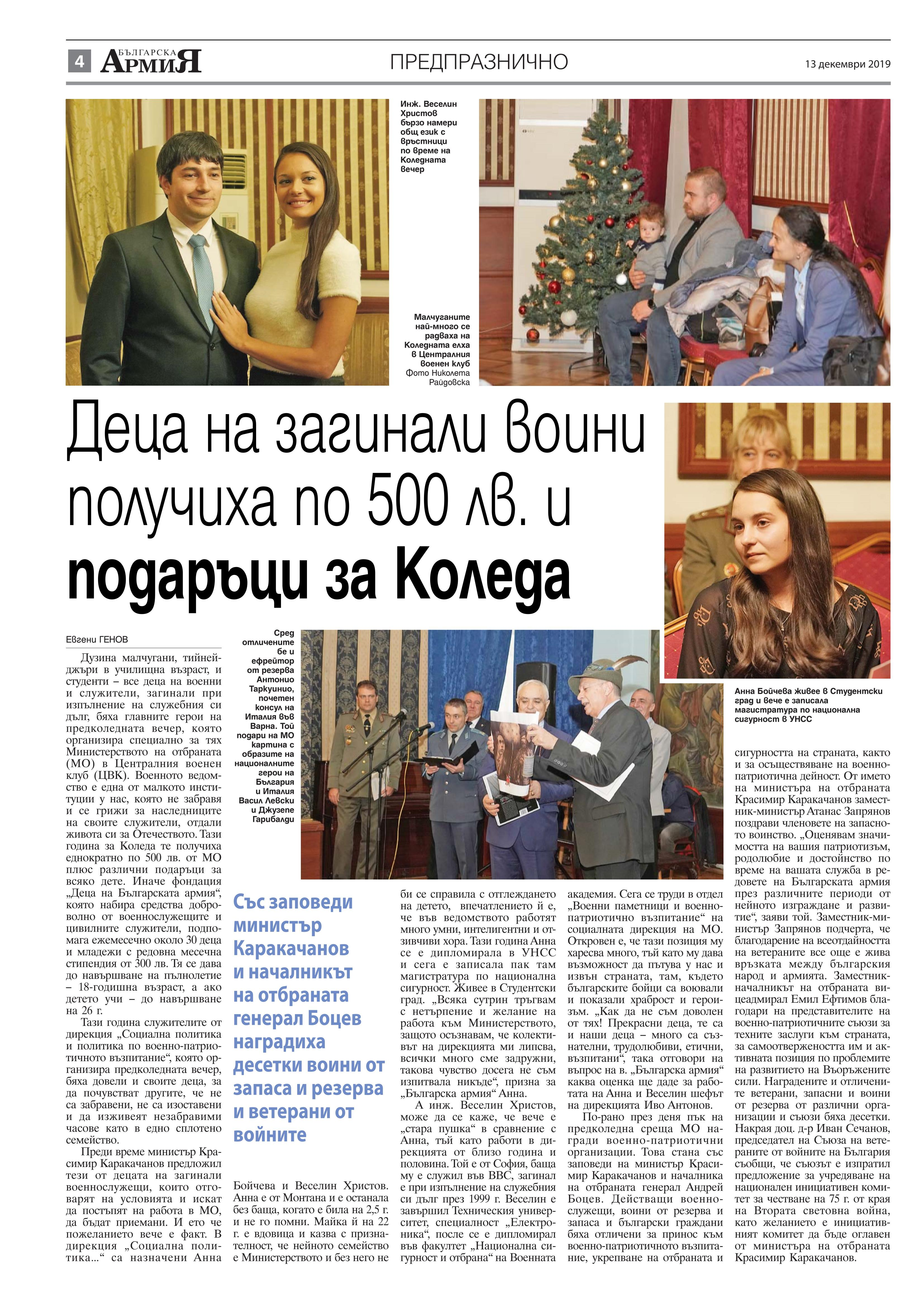 https://www.armymedia.bg/wp-content/uploads/2015/06/04.page1_-115.jpg