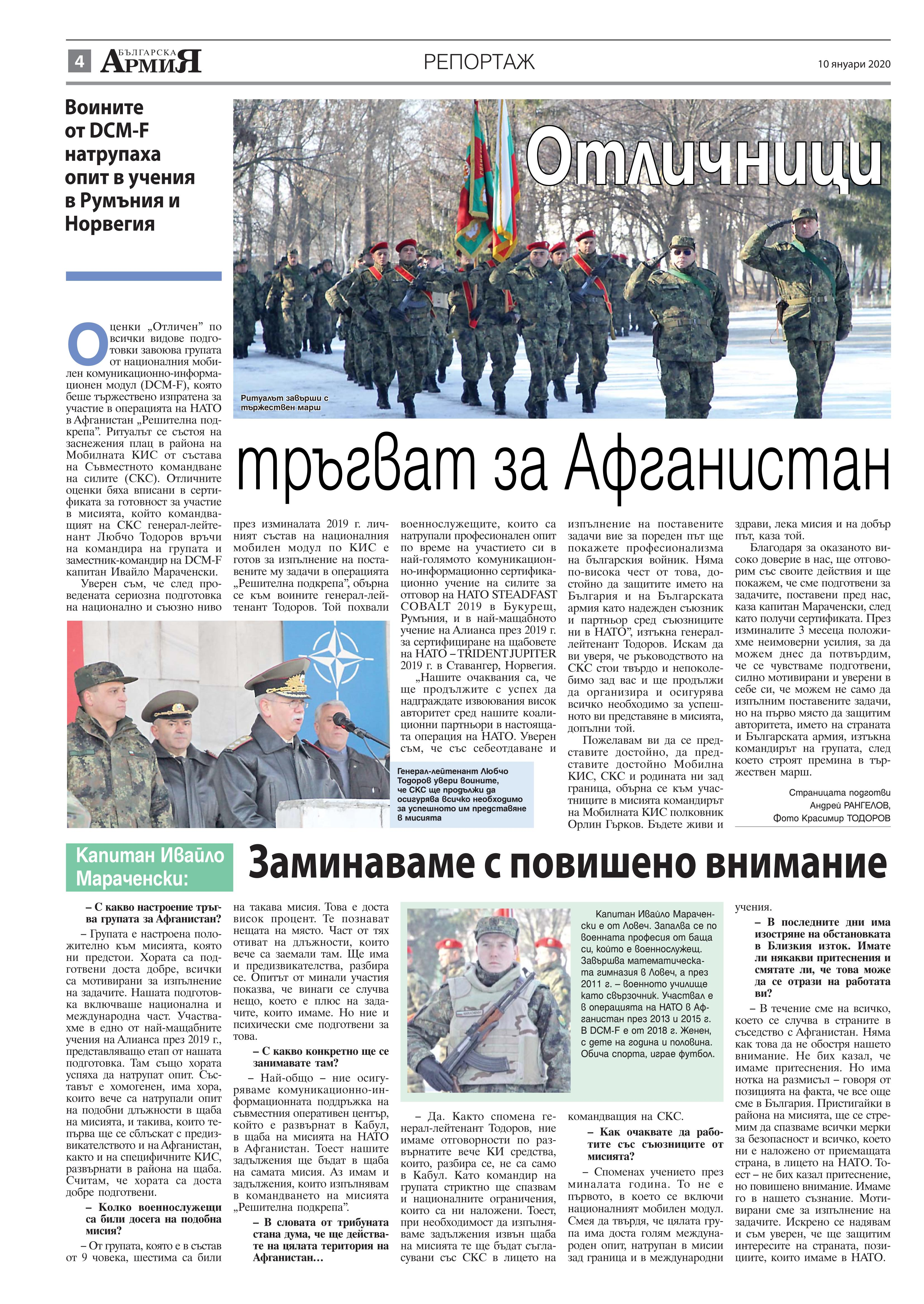 https://www.armymedia.bg/wp-content/uploads/2015/06/04.page1_-118.jpg