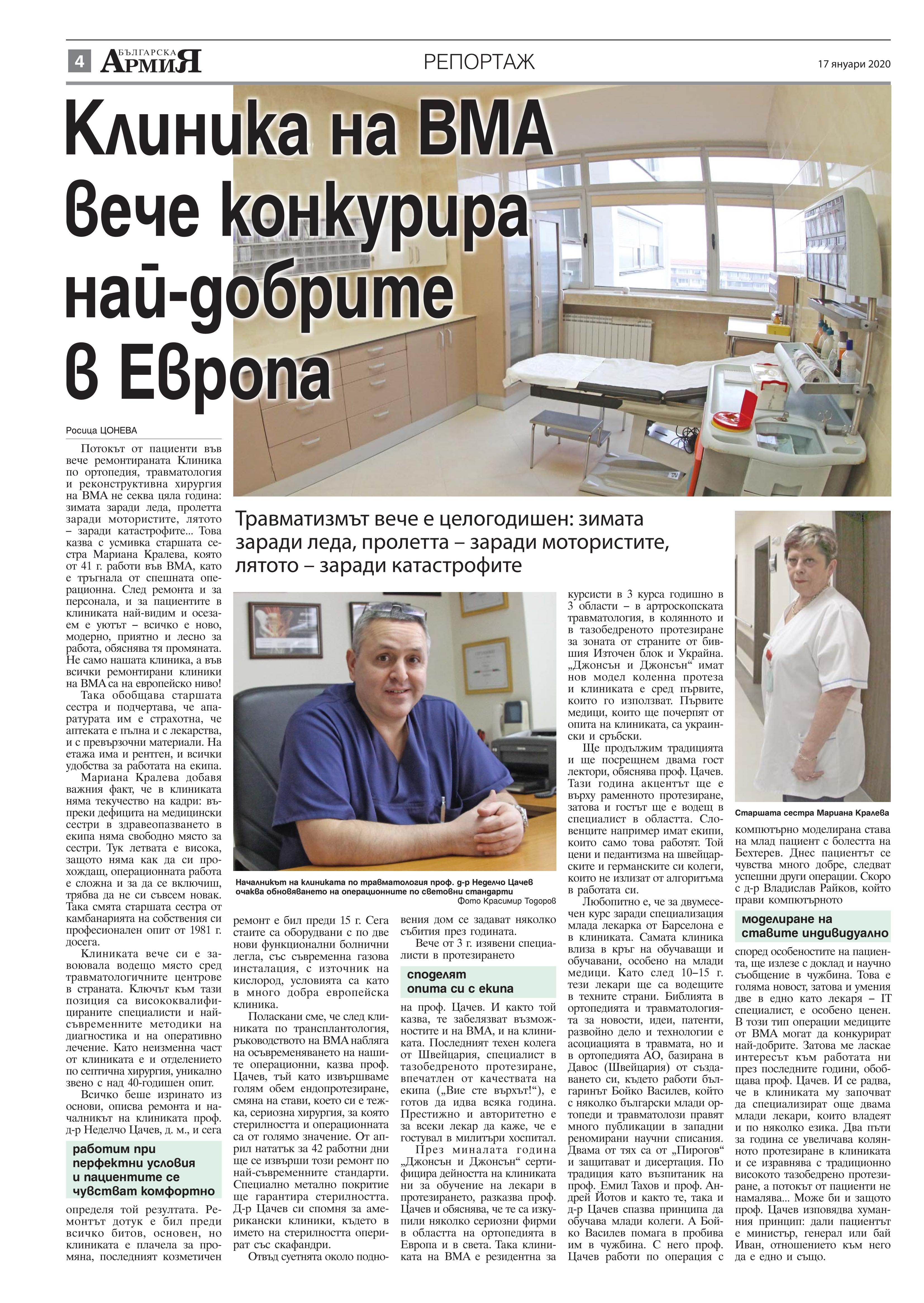 https://www.armymedia.bg/wp-content/uploads/2015/06/04.page1_-119.jpg