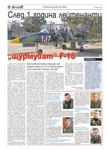 https://www.armymedia.bg/wp-content/uploads/2015/06/04.page1_-120-213x300.jpg