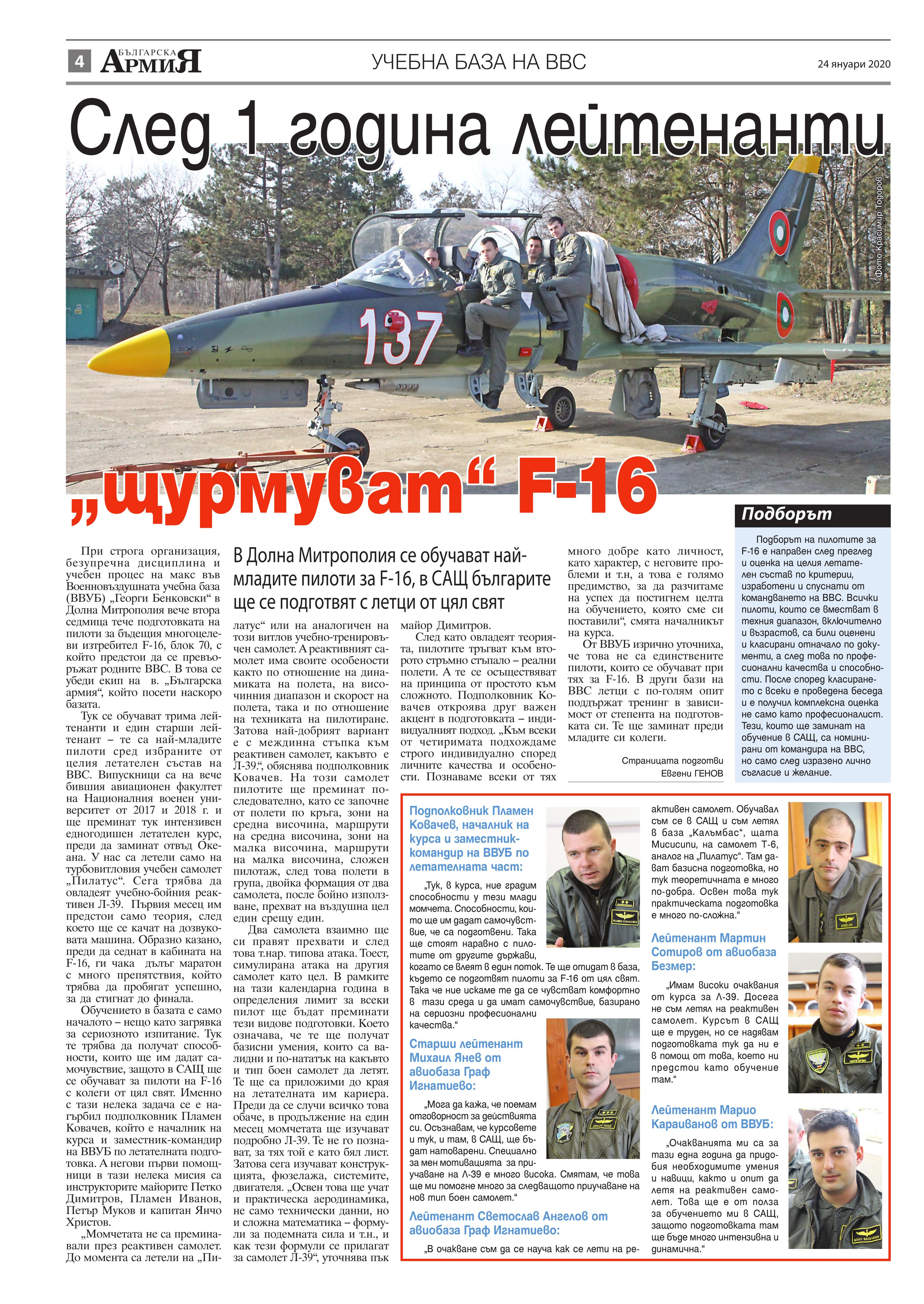https://www.armymedia.bg/wp-content/uploads/2015/06/04.page1_-120.jpg
