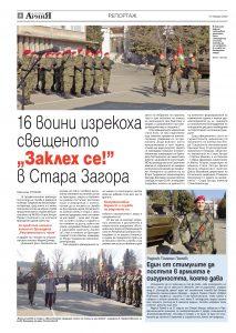 https://www.armymedia.bg/wp-content/uploads/2015/06/04.page1_-121-213x300.jpg