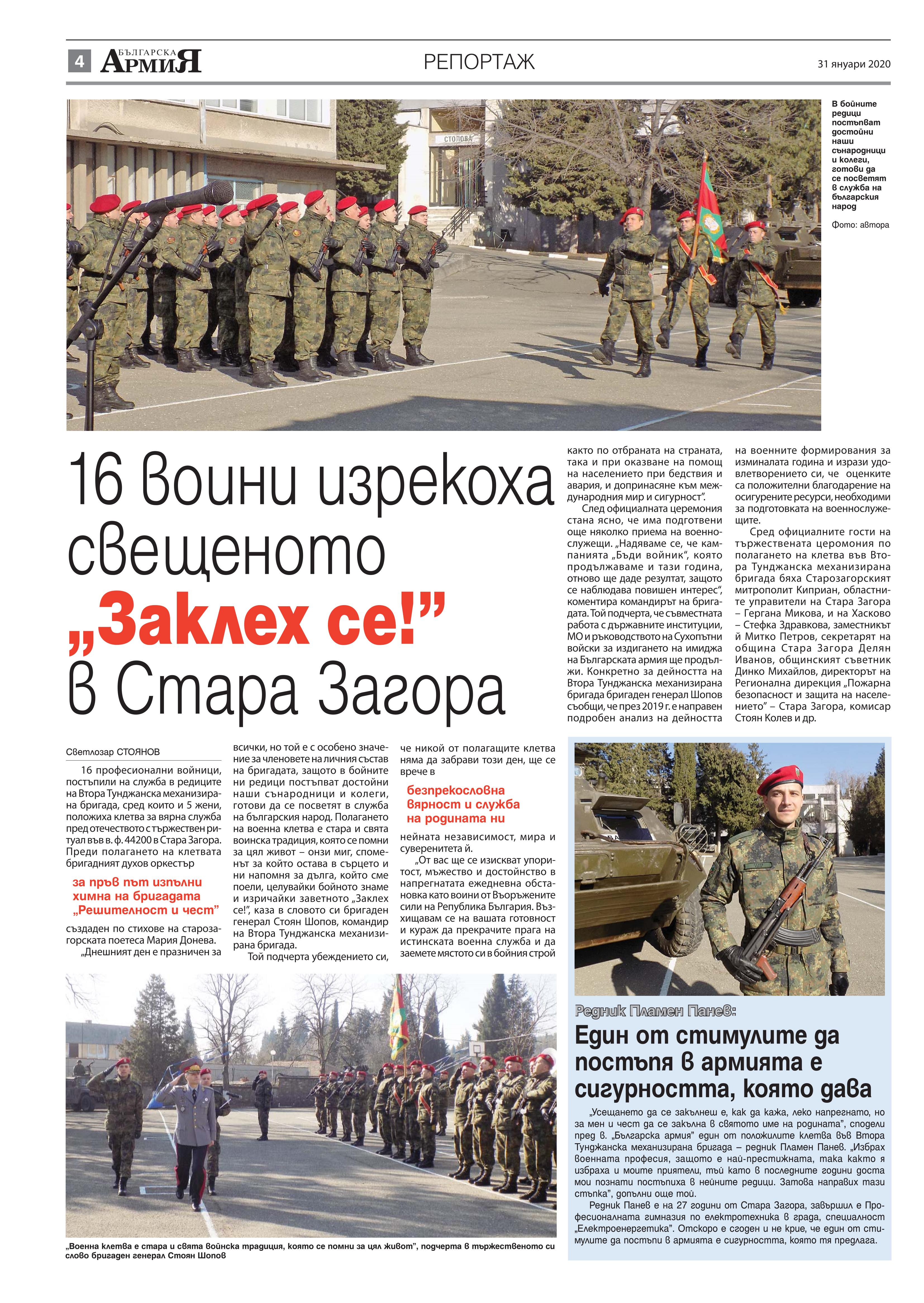 https://www.armymedia.bg/wp-content/uploads/2015/06/04.page1_-121.jpg