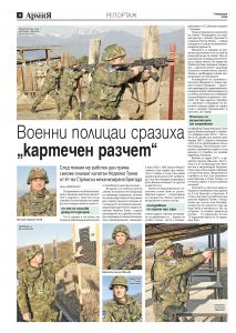 https://www.armymedia.bg/wp-content/uploads/2015/06/04.page1_-122-213x300.jpg