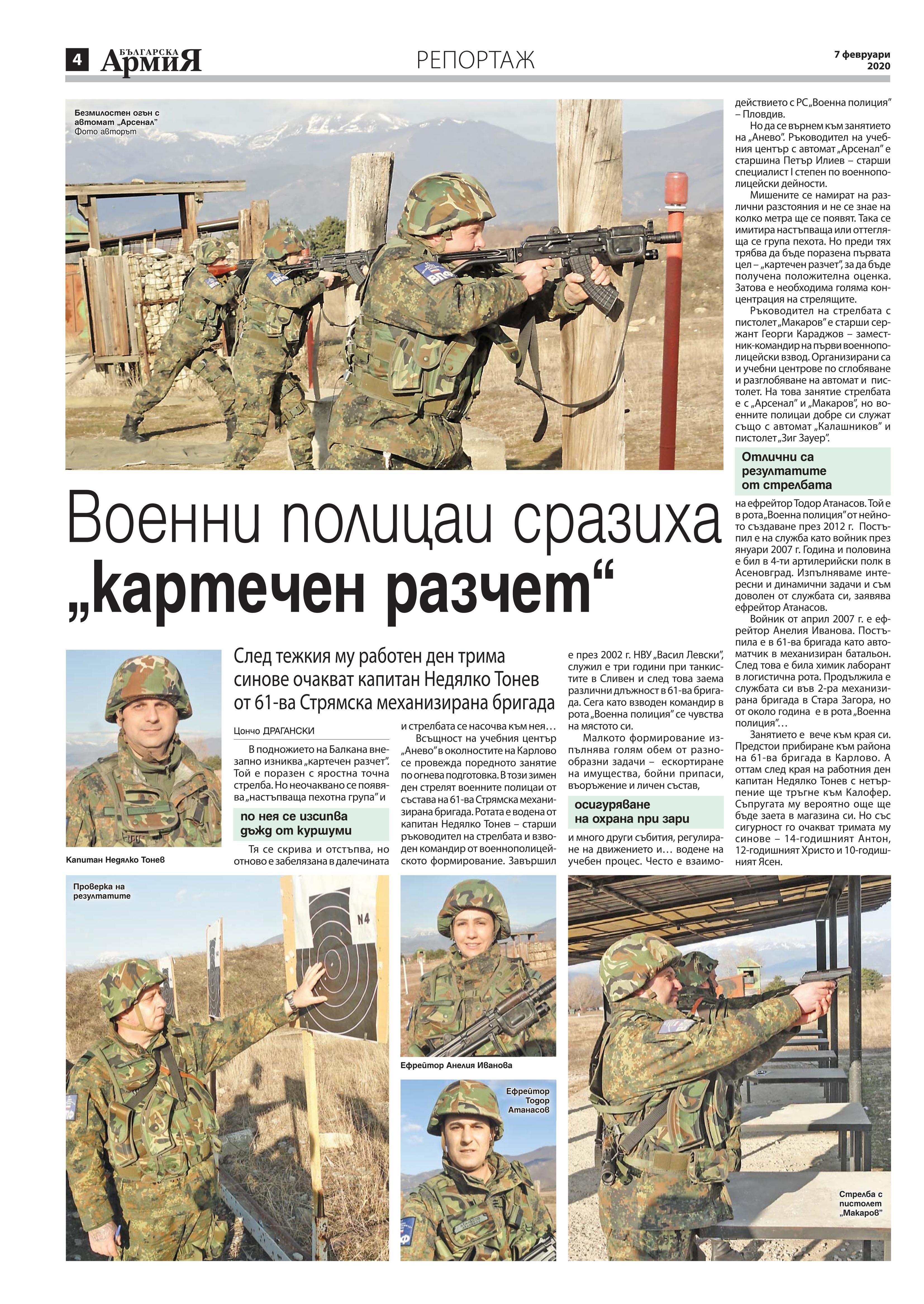 https://www.armymedia.bg/wp-content/uploads/2015/06/04.page1_-122.jpg