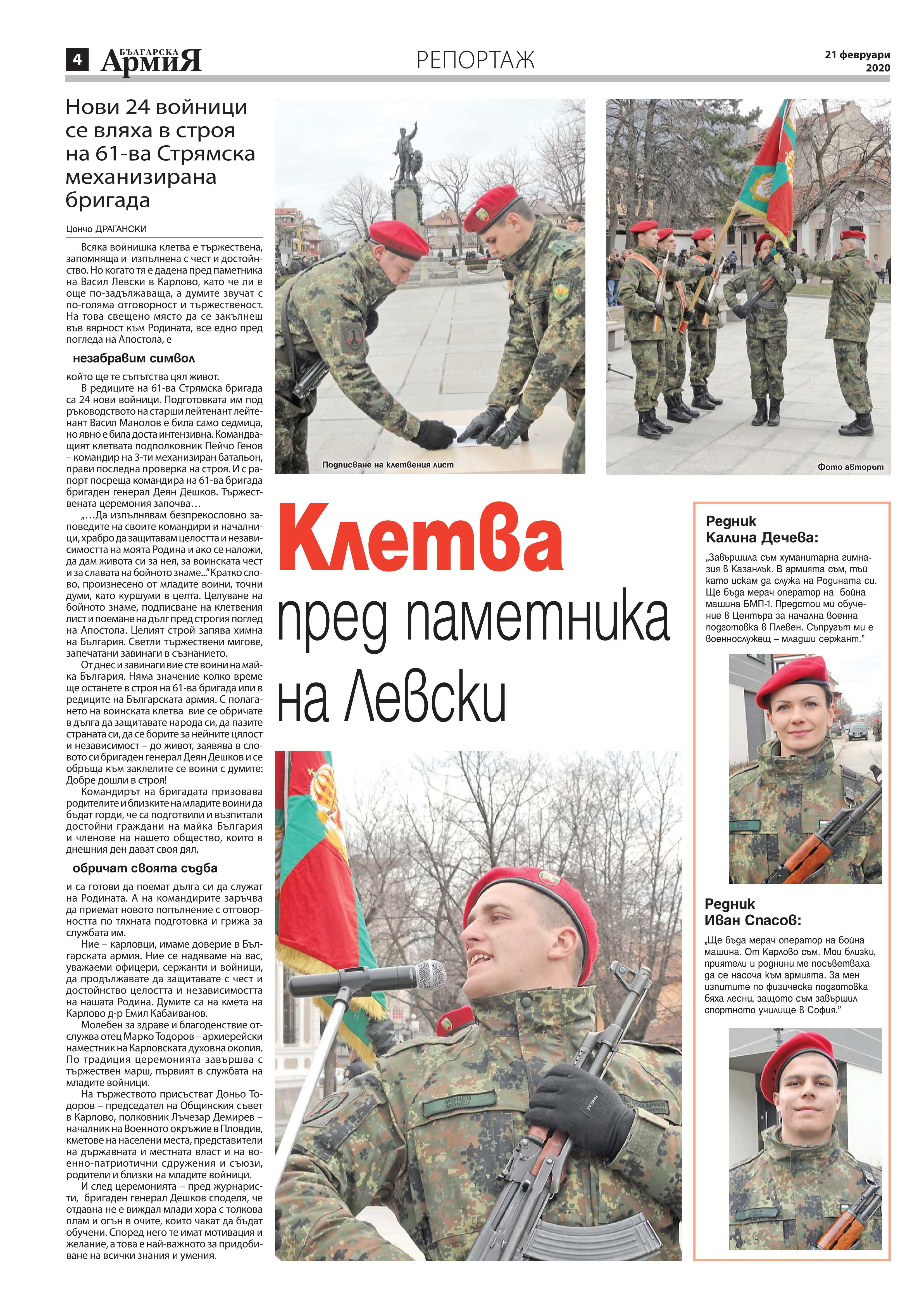 https://www.armymedia.bg/wp-content/uploads/2015/06/04.page1_-123.jpg
