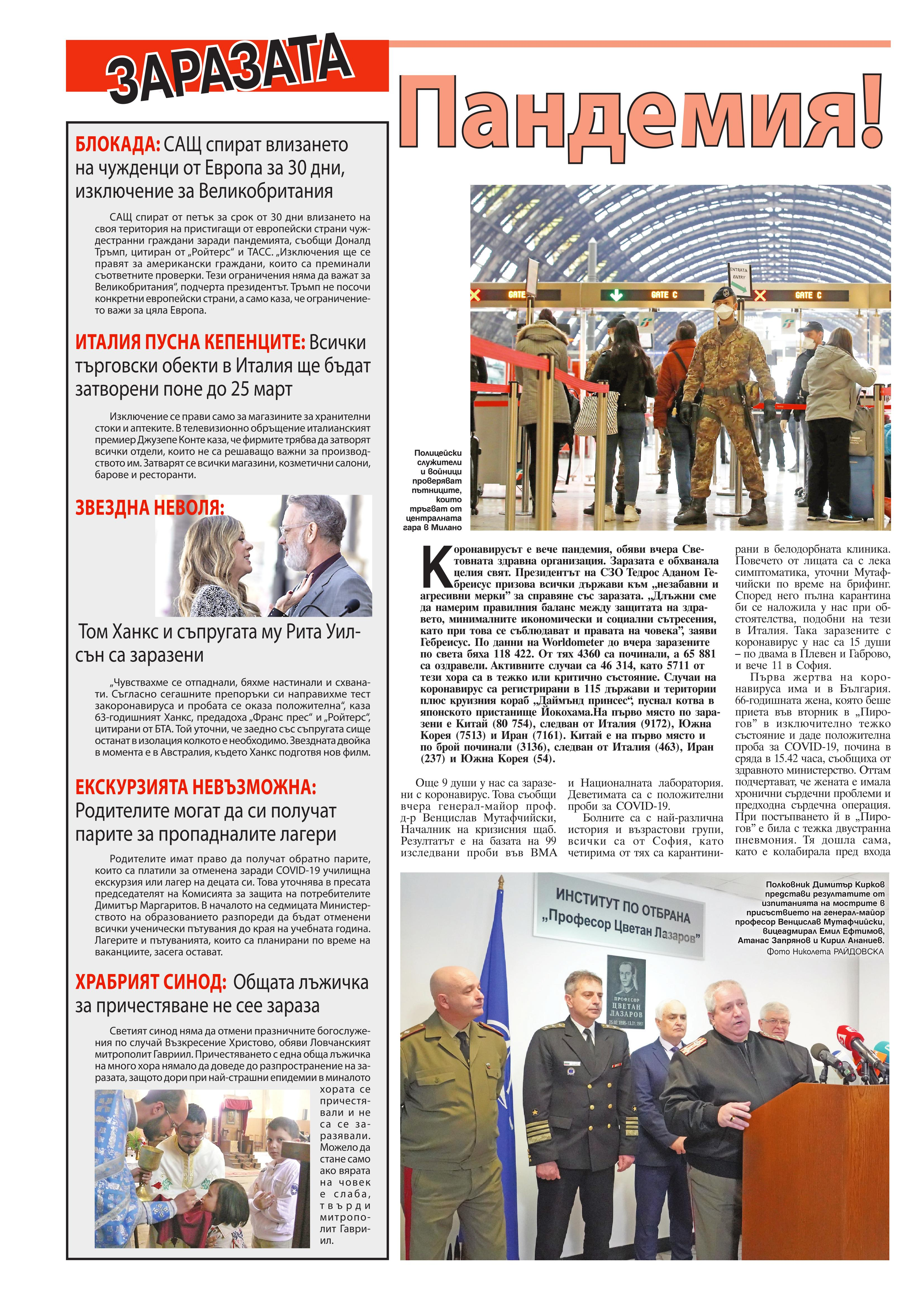 https://www.armymedia.bg/wp-content/uploads/2015/06/04.page1_-126.jpg