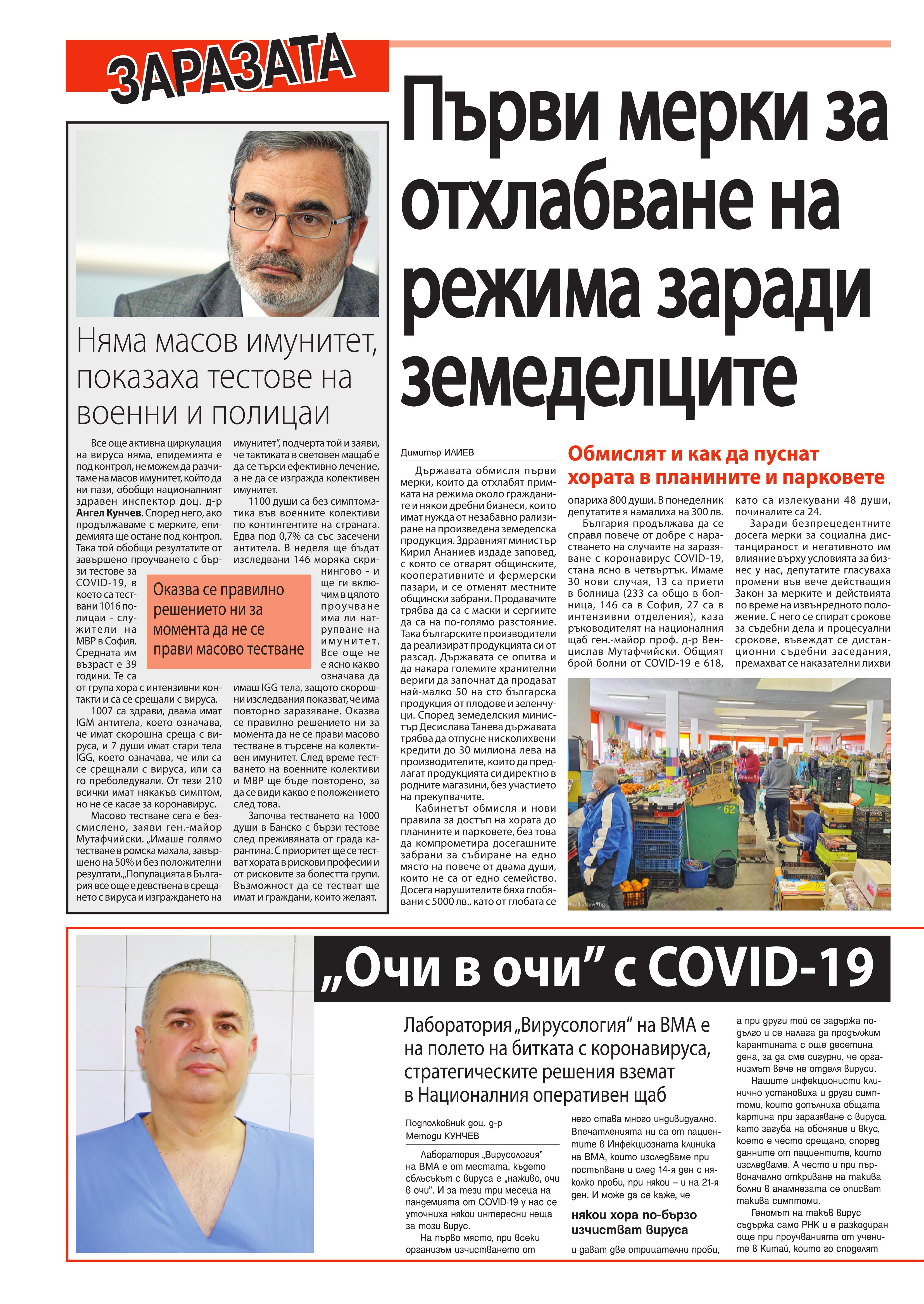 https://www.armymedia.bg/wp-content/uploads/2015/06/04.page1_-130.jpg