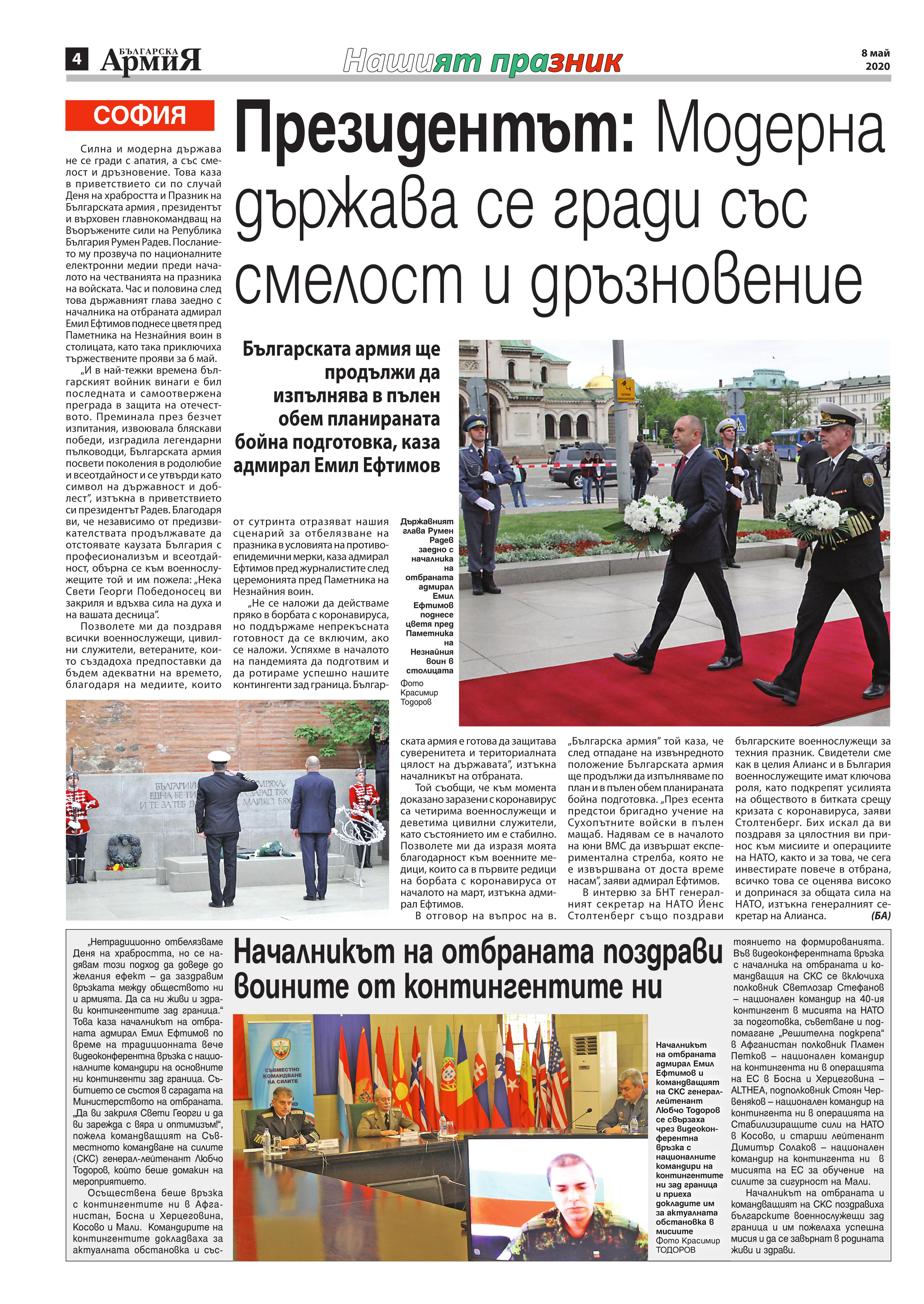 https://www.armymedia.bg/wp-content/uploads/2015/06/04.page1_-134.jpg