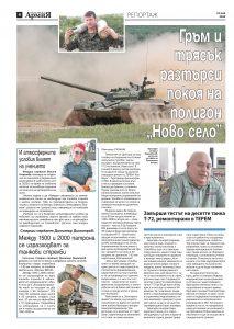 https://www.armymedia.bg/wp-content/uploads/2015/06/04.page1_-136-213x300.jpg