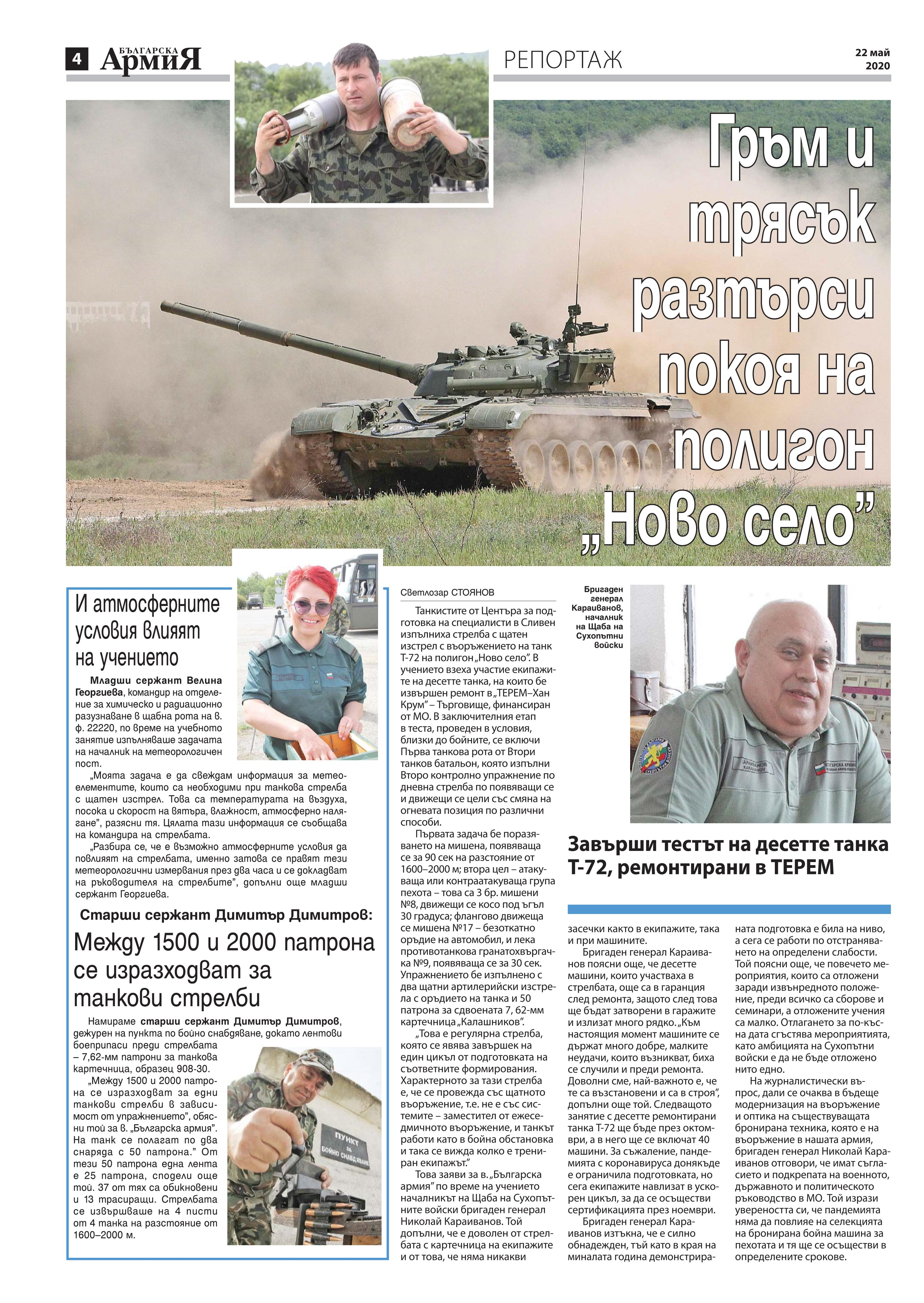 https://www.armymedia.bg/wp-content/uploads/2015/06/04.page1_-136.jpg