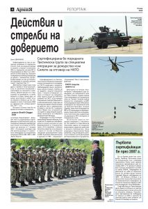 https://www.armymedia.bg/wp-content/uploads/2015/06/04.page1_-141-213x300.jpg