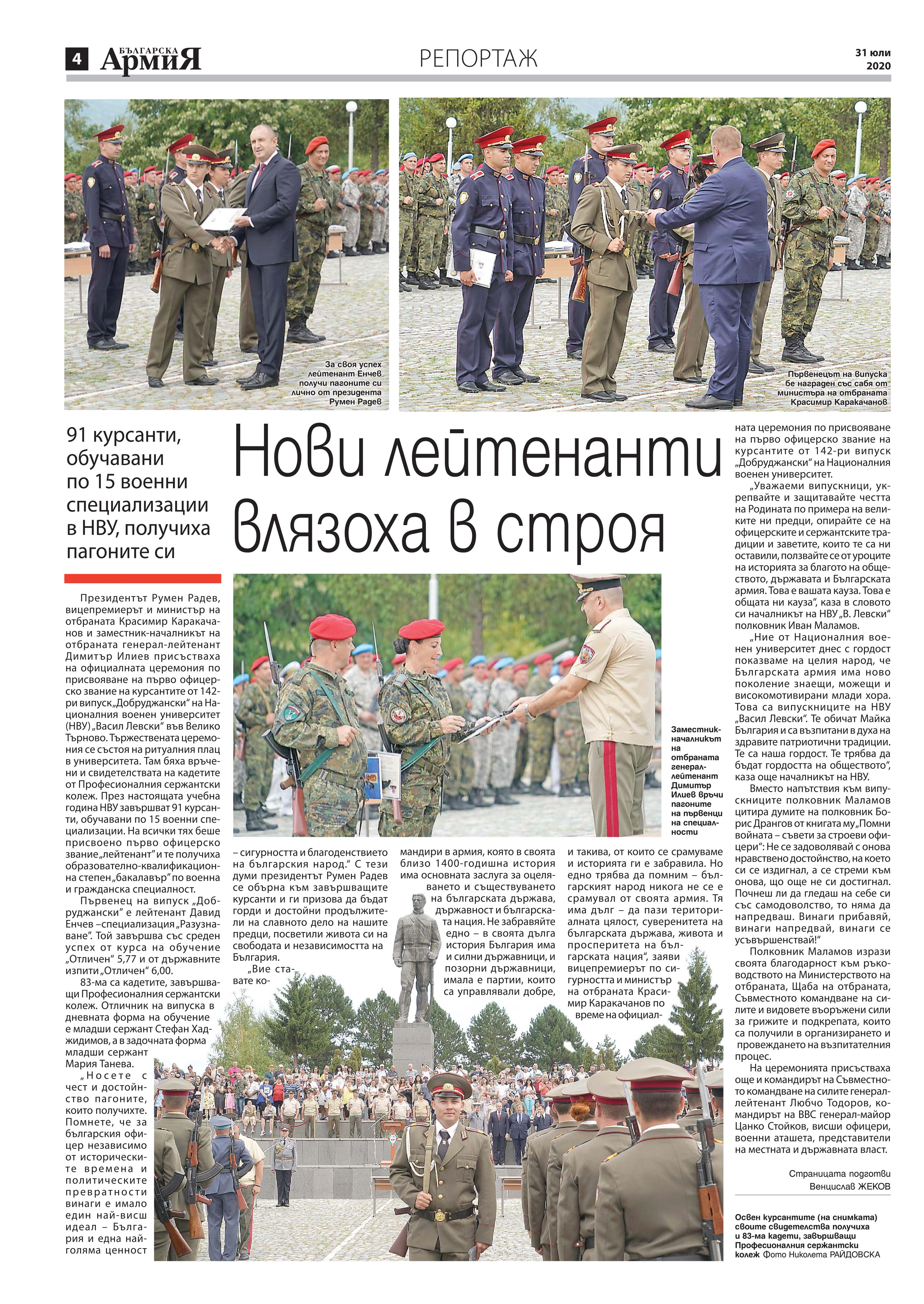 https://www.armymedia.bg/wp-content/uploads/2015/06/04.page1_-143.jpg