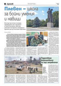 https://www.armymedia.bg/wp-content/uploads/2015/06/04.page1_-144-213x300.jpg