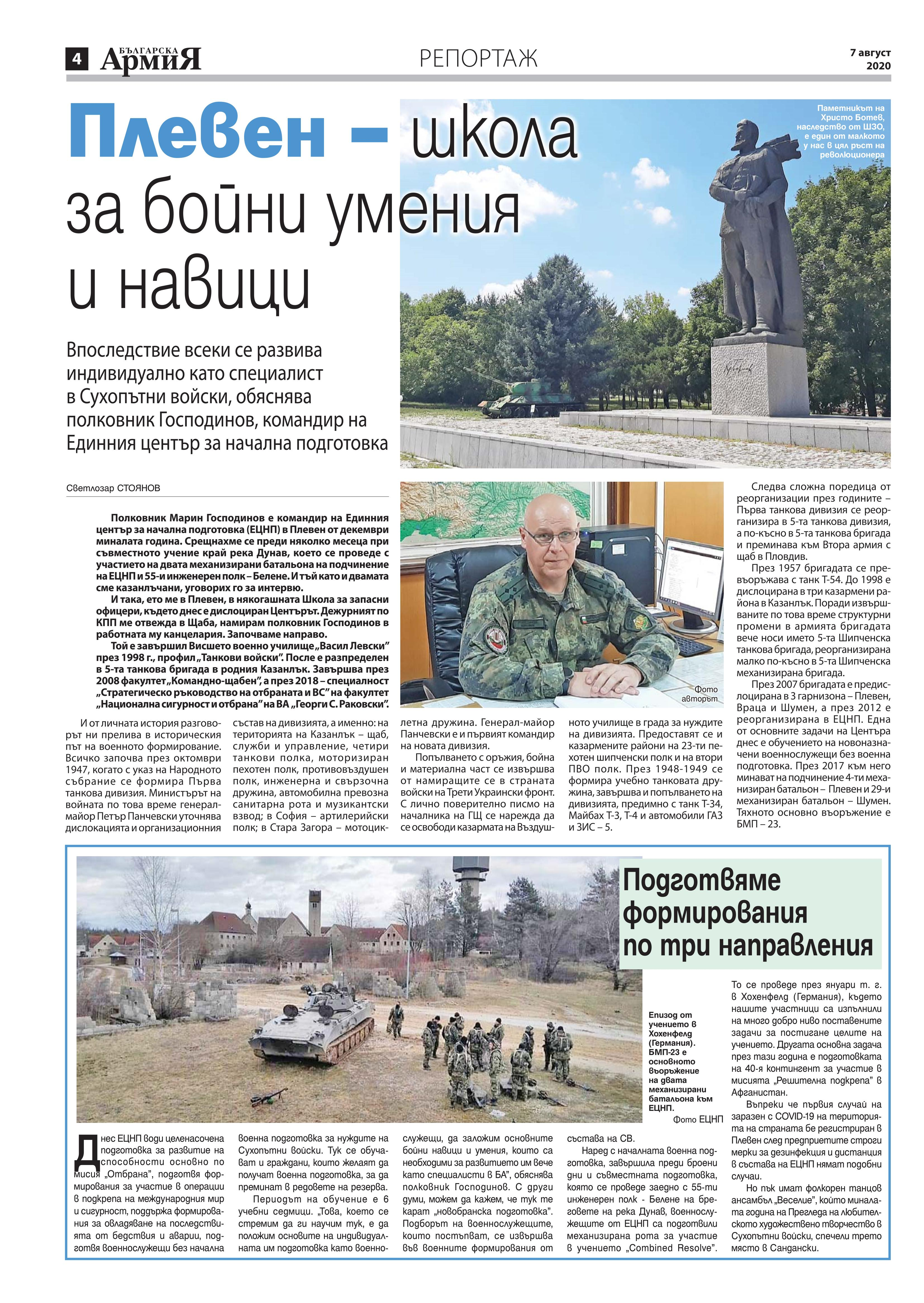 https://www.armymedia.bg/wp-content/uploads/2015/06/04.page1_-144.jpg