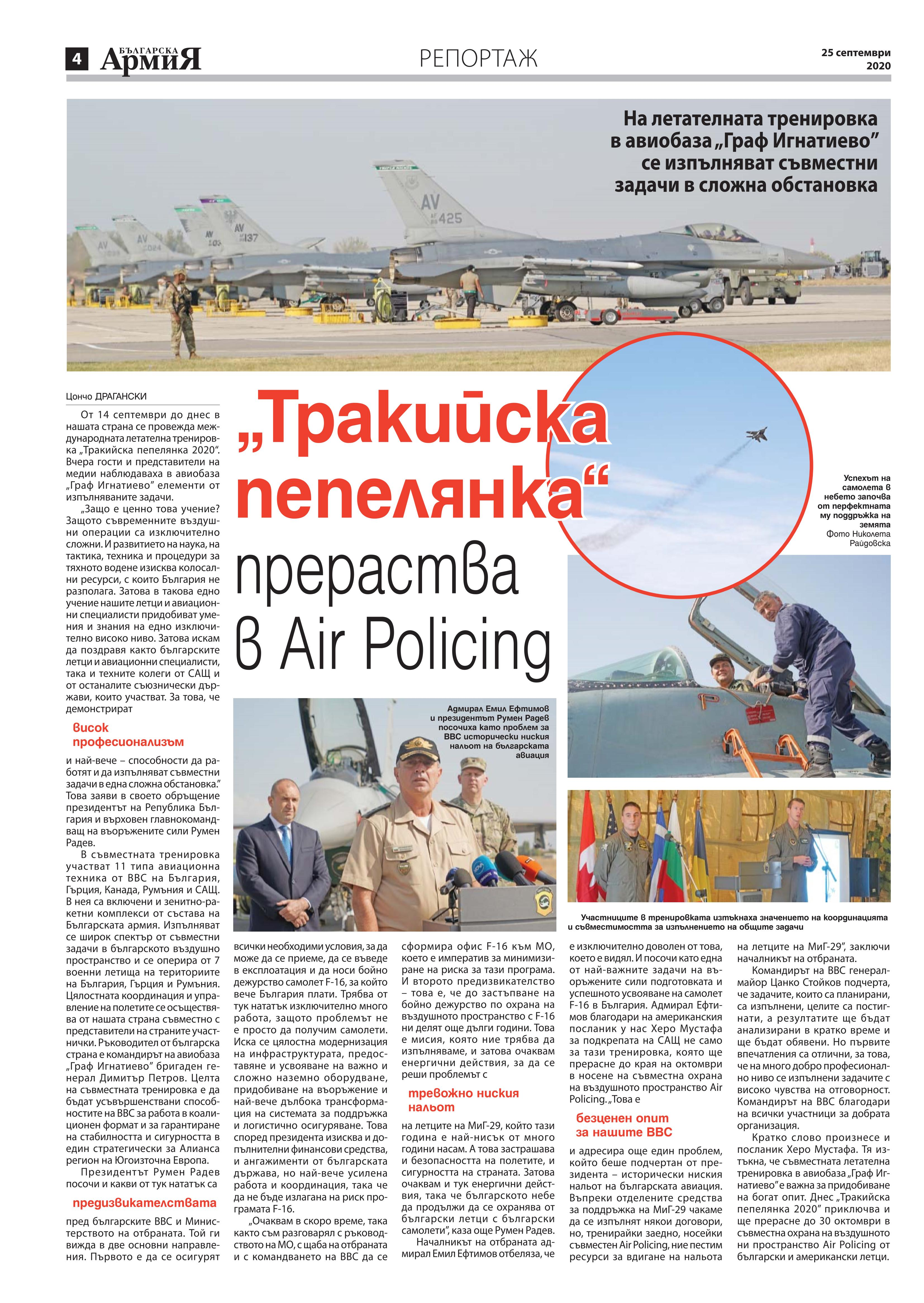 https://www.armymedia.bg/wp-content/uploads/2015/06/04.page1_-147.jpg