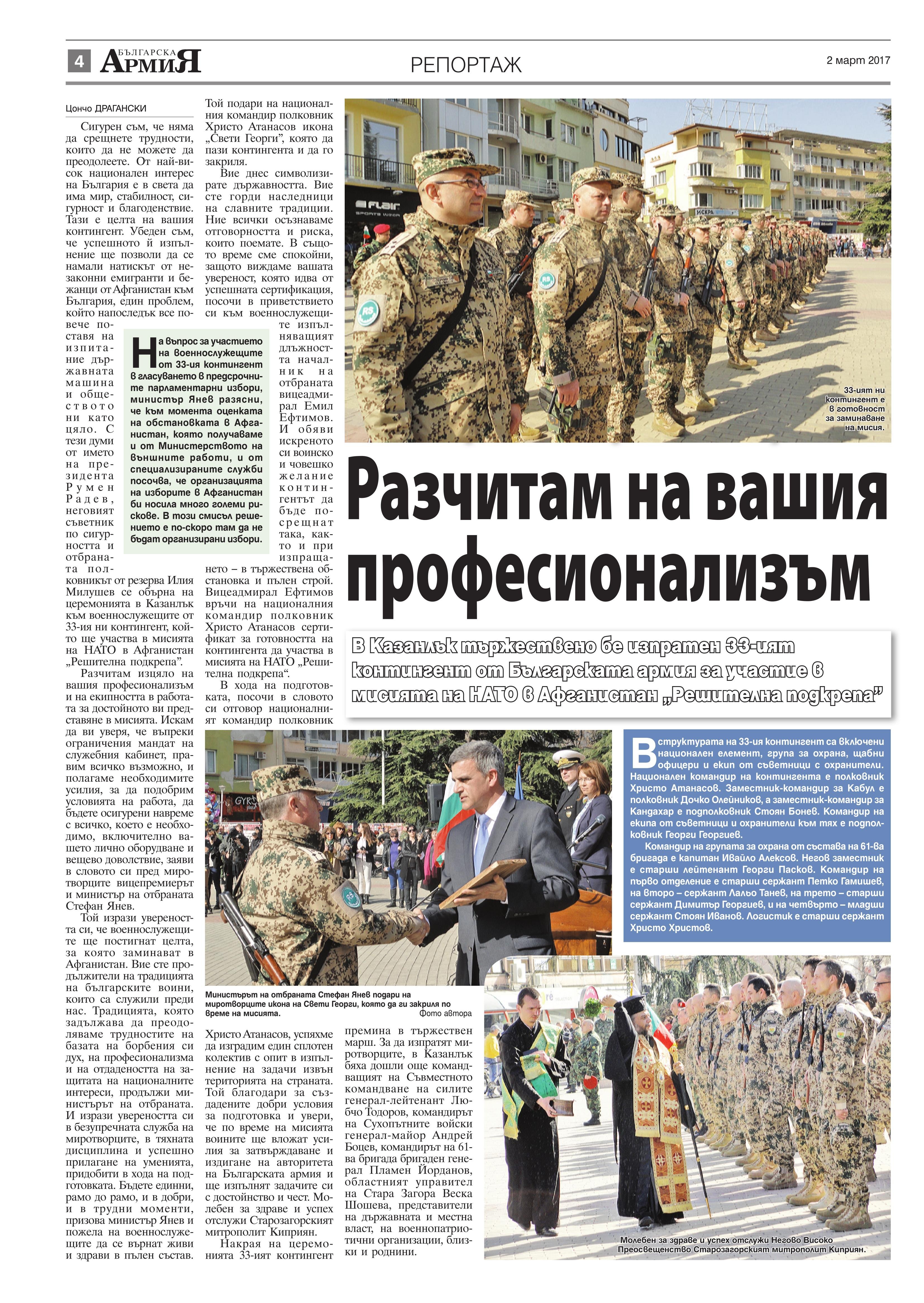 https://www.armymedia.bg/wp-content/uploads/2015/06/04.page1_-15.jpg
