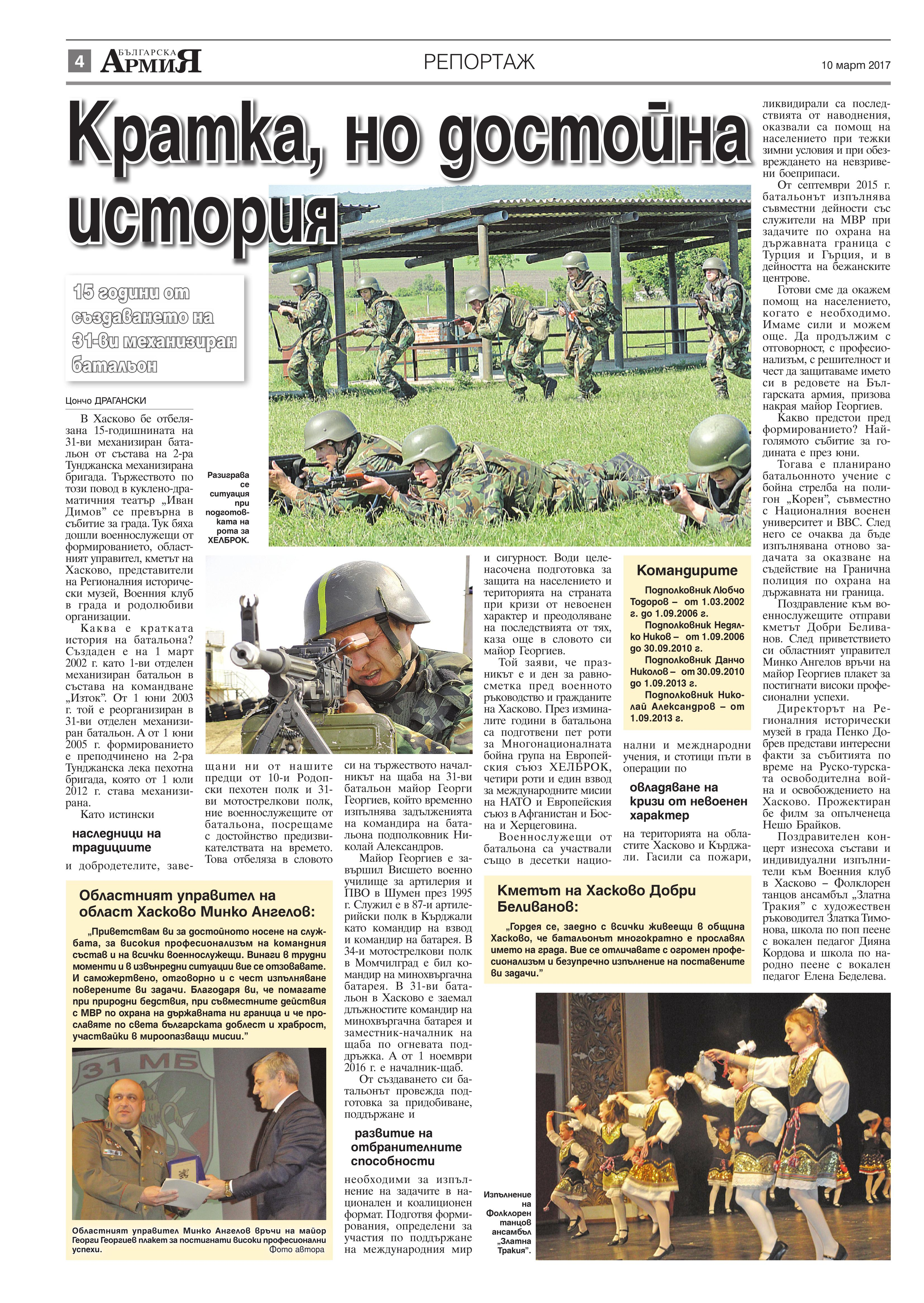 https://www.armymedia.bg/wp-content/uploads/2015/06/04.page1_-16.jpg