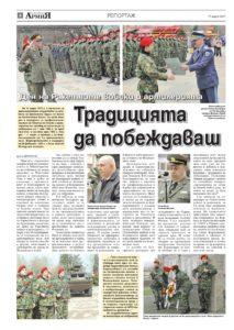 https://www.armymedia.bg/wp-content/uploads/2015/06/04.page1_-17-213x300.jpg