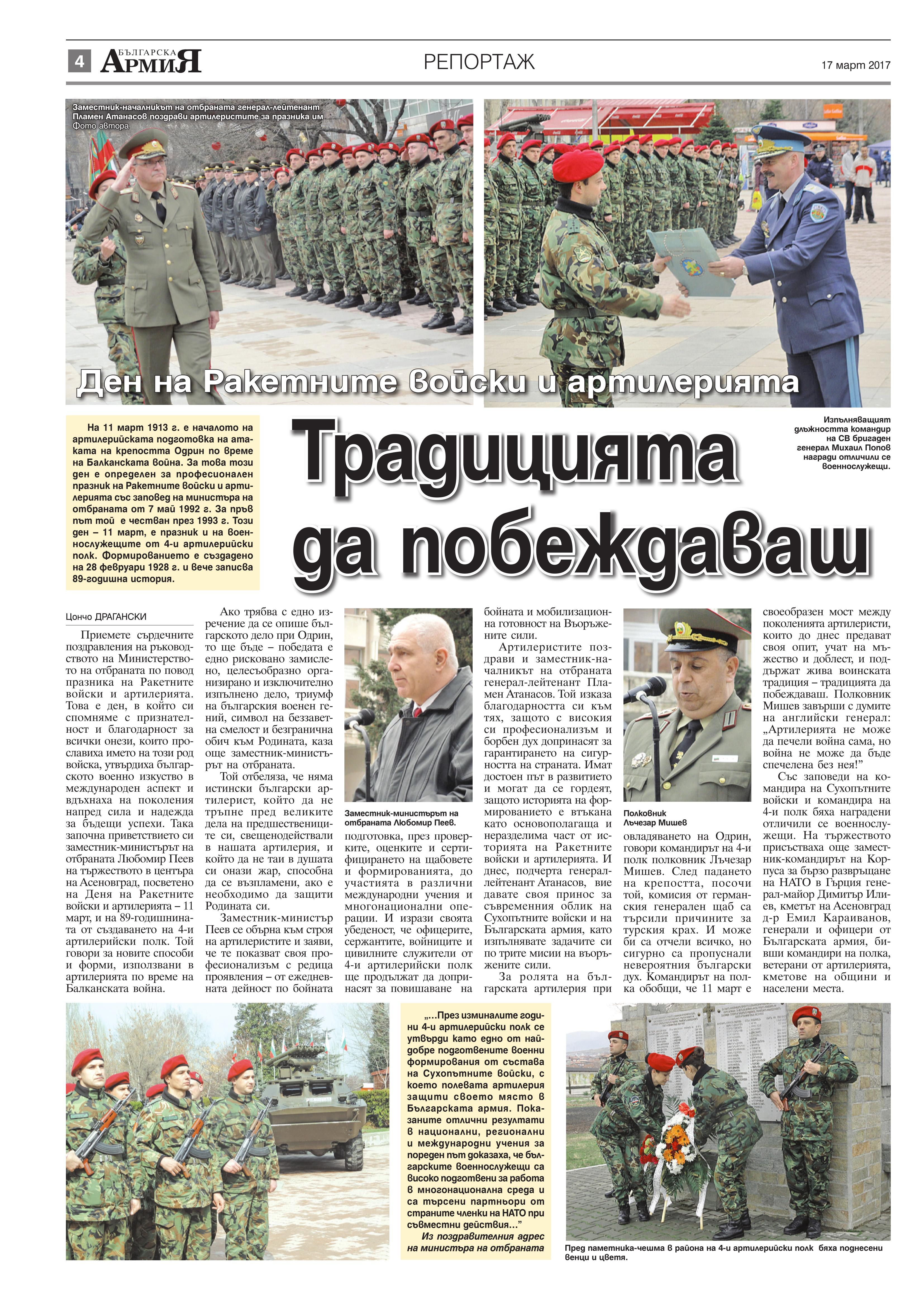 https://www.armymedia.bg/wp-content/uploads/2015/06/04.page1_-17.jpg