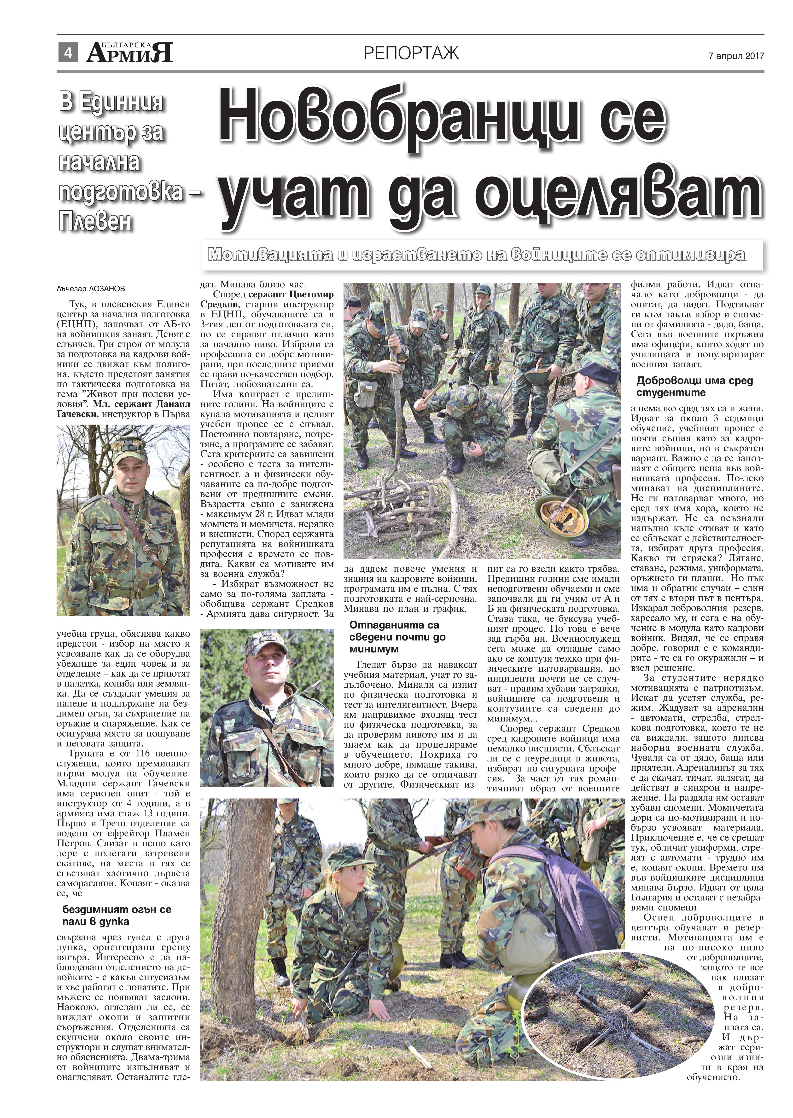 https://www.armymedia.bg/wp-content/uploads/2015/06/04.page1_-18.jpg