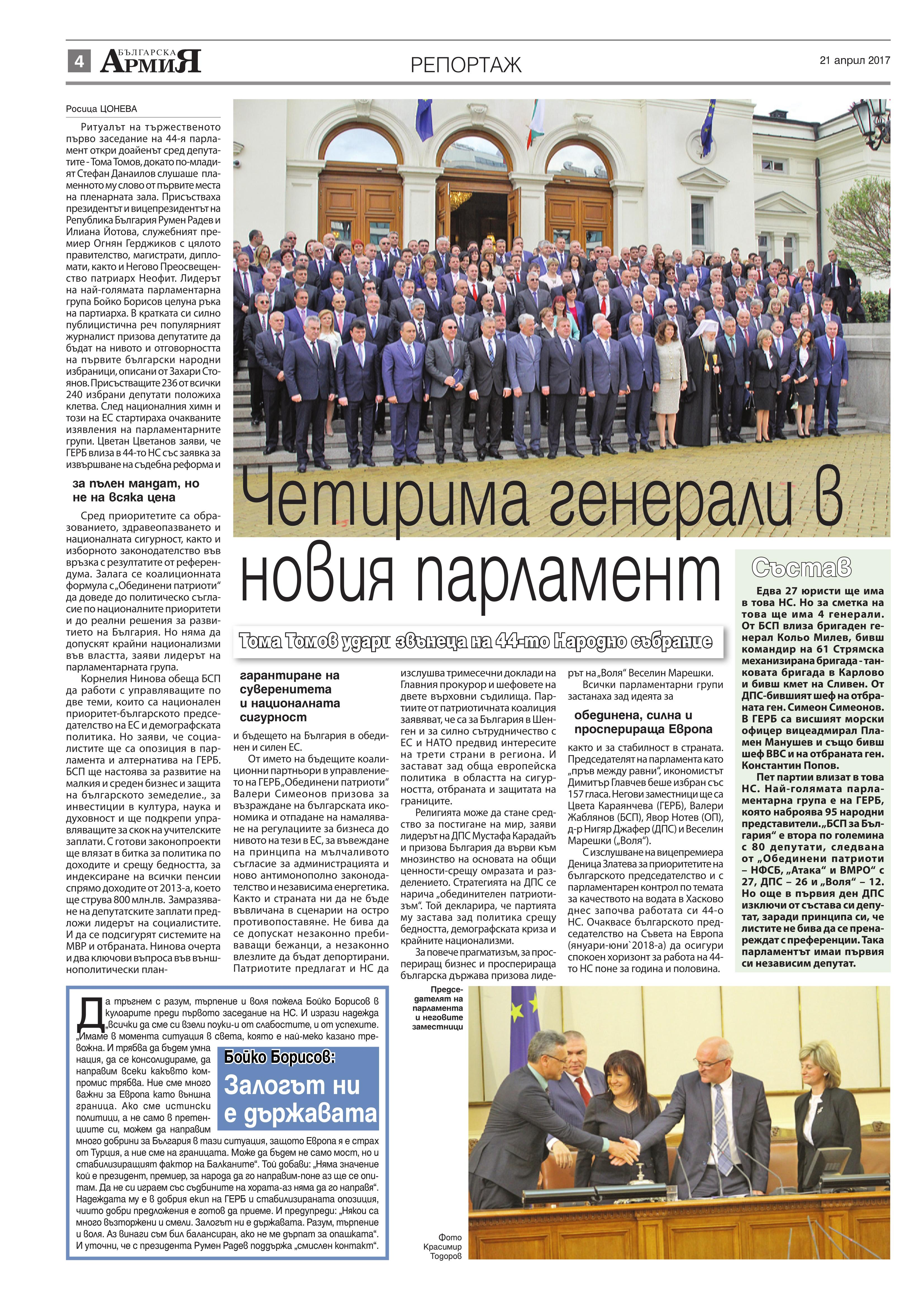 https://www.armymedia.bg/wp-content/uploads/2015/06/04.page1_-19.jpg