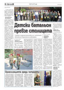 https://www.armymedia.bg/wp-content/uploads/2015/06/04.page1_-23-213x300.jpg