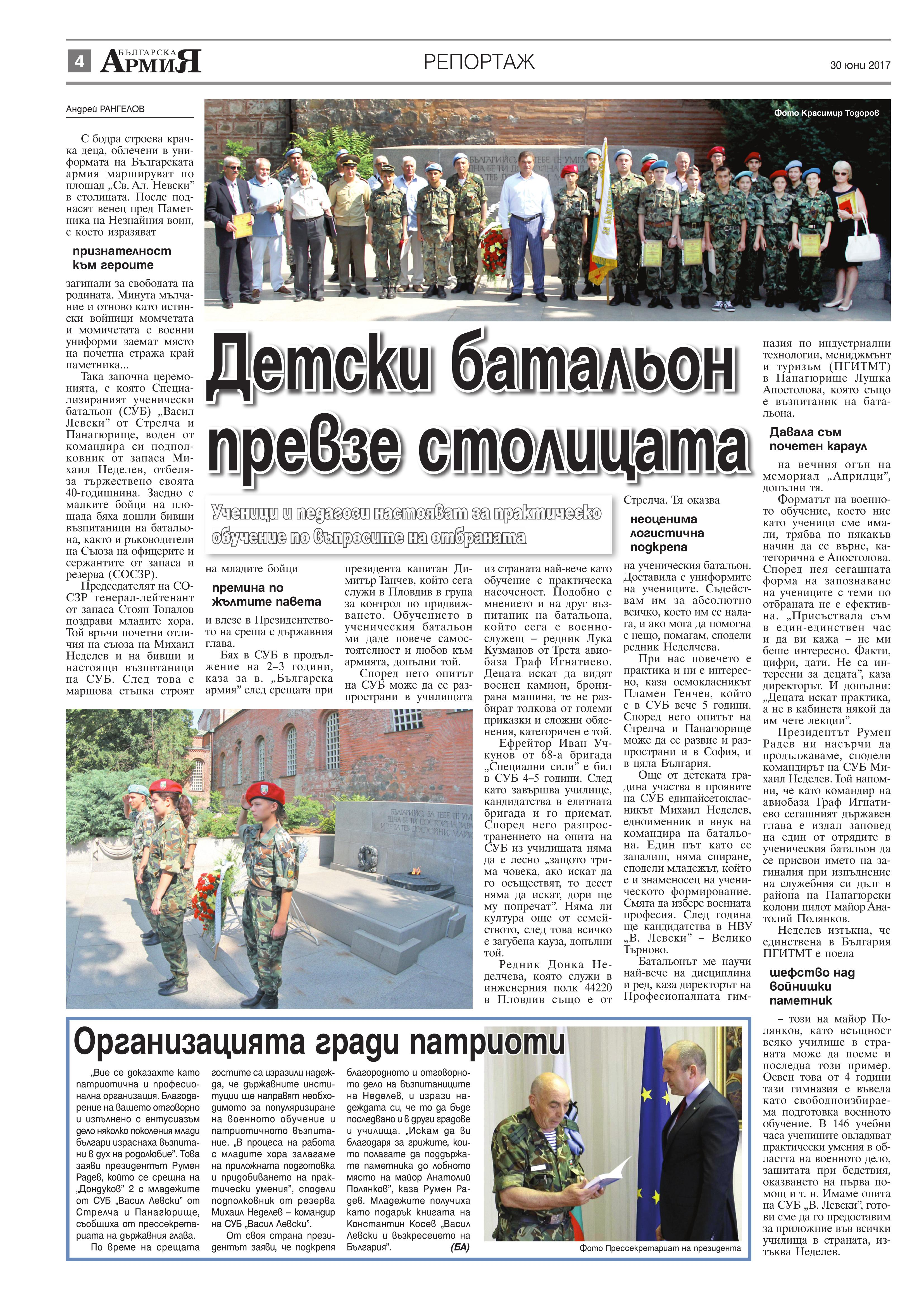https://www.armymedia.bg/wp-content/uploads/2015/06/04.page1_-23.jpg