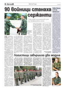 https://www.armymedia.bg/wp-content/uploads/2015/06/04.page1_-24-213x300.jpg