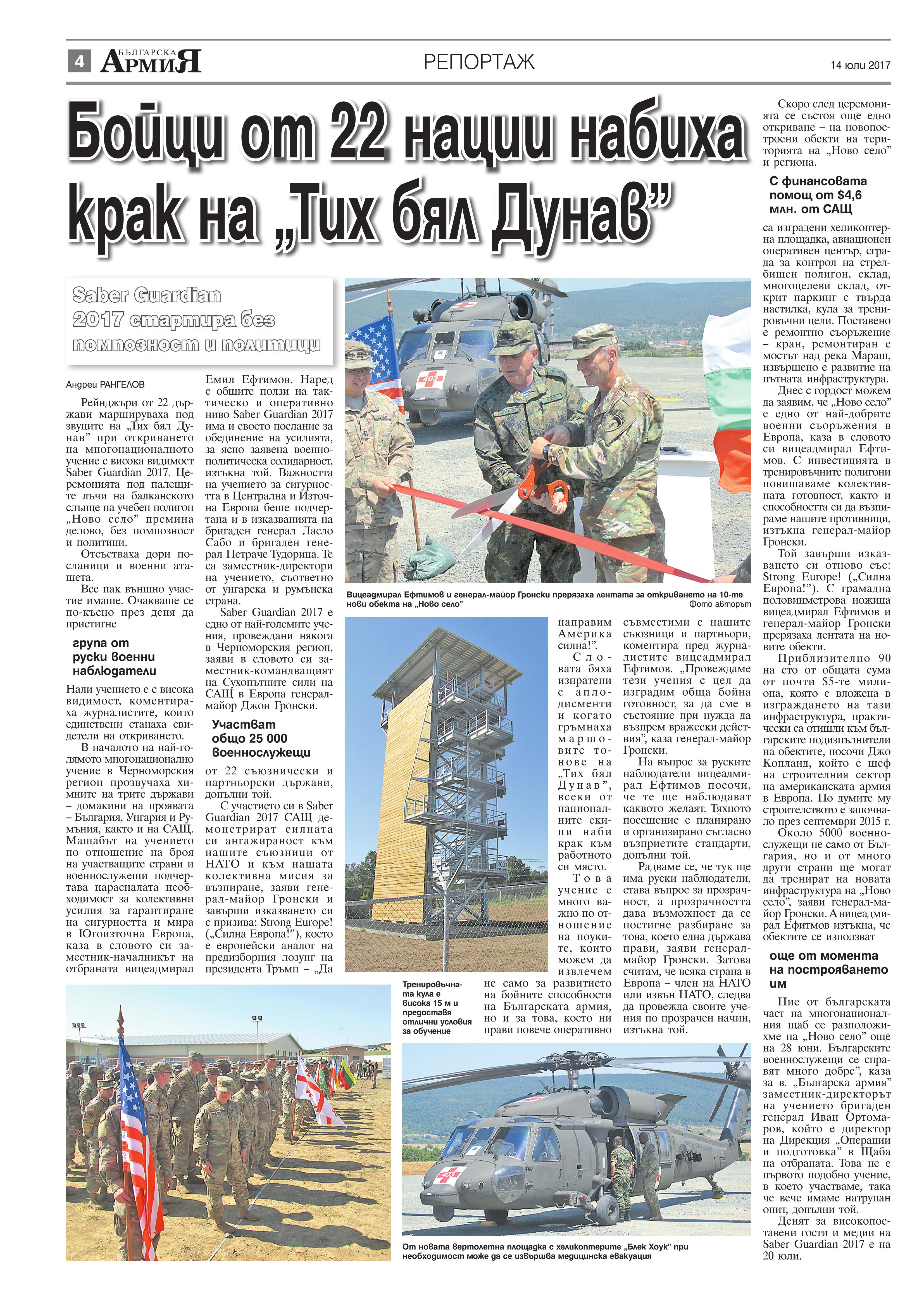 https://www.armymedia.bg/wp-content/uploads/2015/06/04.page1_-25.jpg