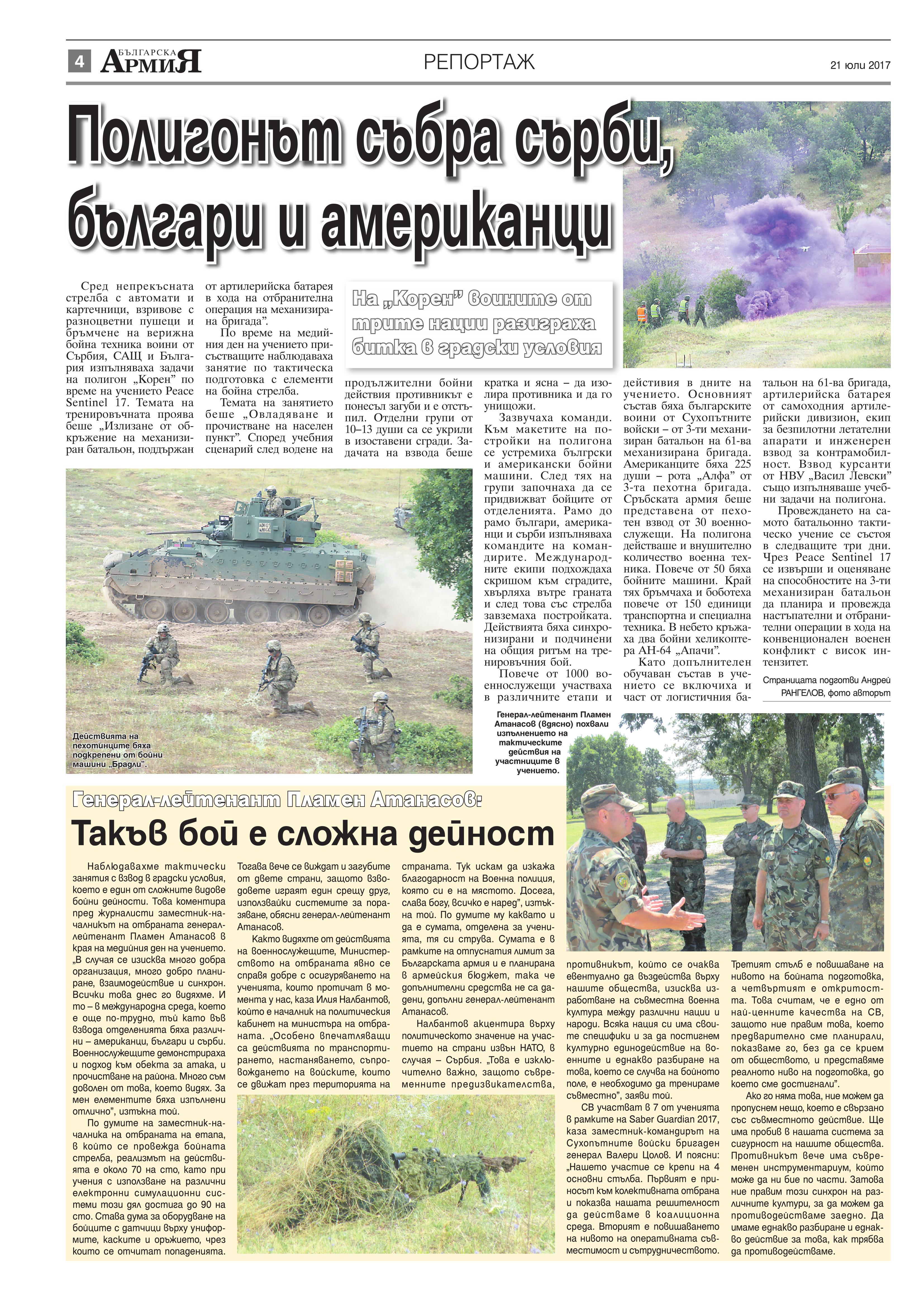 https://www.armymedia.bg/wp-content/uploads/2015/06/04.page1_-26.jpg