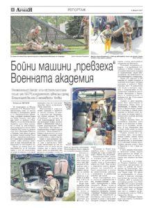 https://www.armymedia.bg/wp-content/uploads/2015/06/04.page1_-27-213x300.jpg