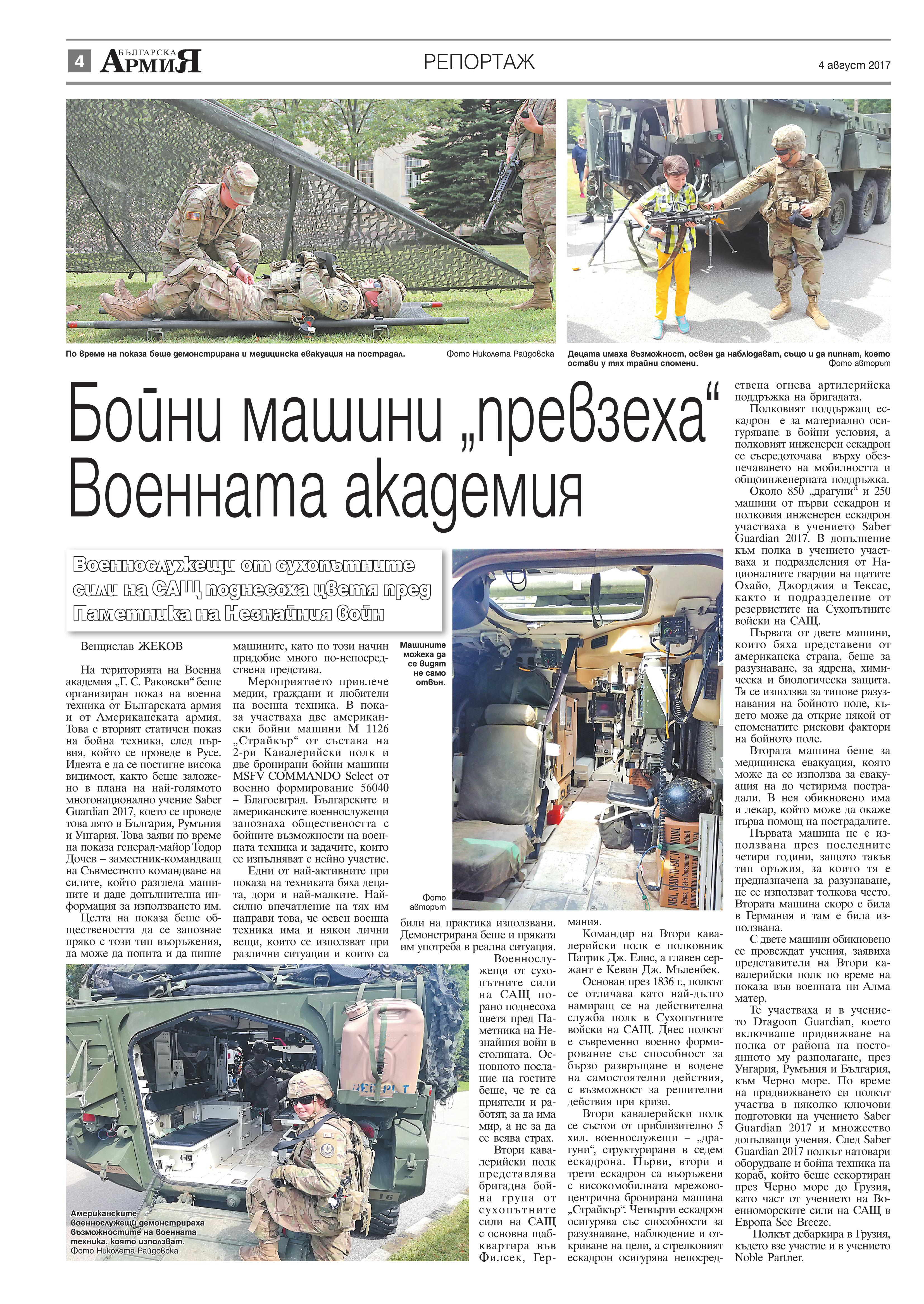 https://www.armymedia.bg/wp-content/uploads/2015/06/04.page1_-27.jpg