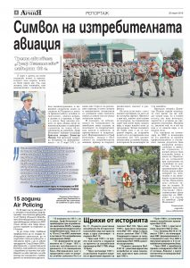 https://www.armymedia.bg/wp-content/uploads/2015/06/04.page1_-85-213x300.jpg