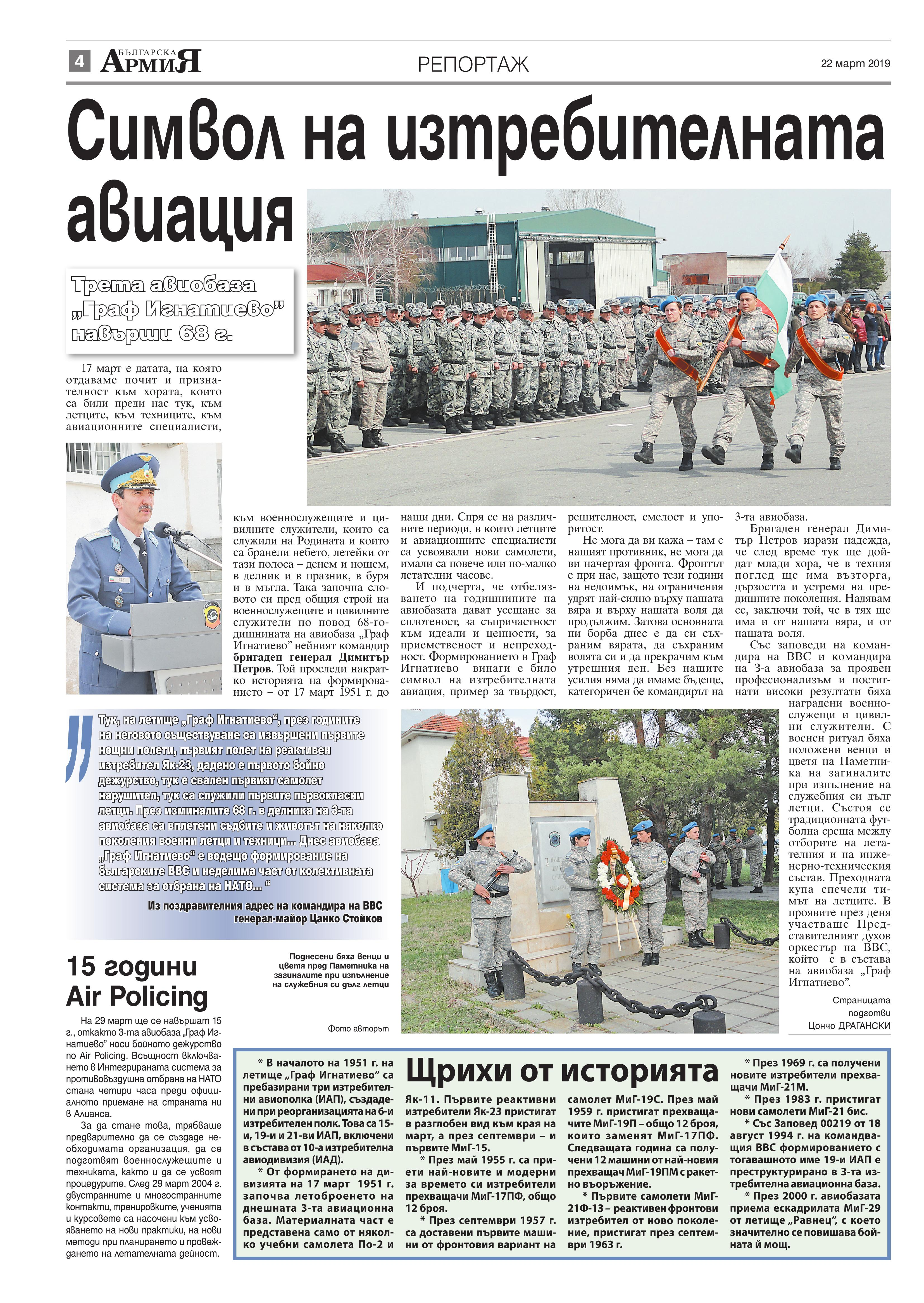 https://www.armymedia.bg/wp-content/uploads/2015/06/04.page1_-85.jpg