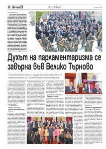 https://www.armymedia.bg/wp-content/uploads/2015/06/04.page1_-89-213x300.jpg