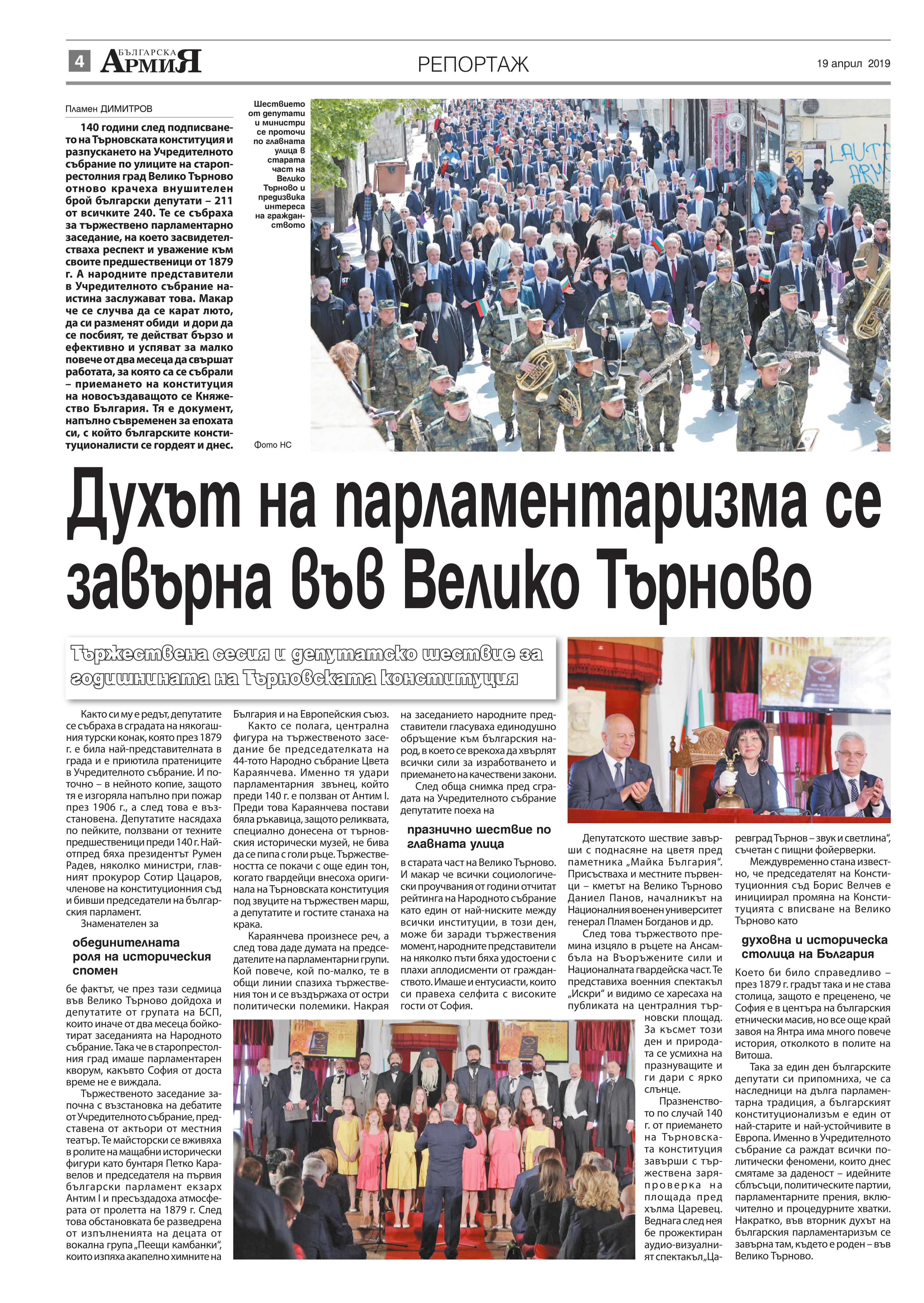 https://www.armymedia.bg/wp-content/uploads/2015/06/04.page1_-89.jpg