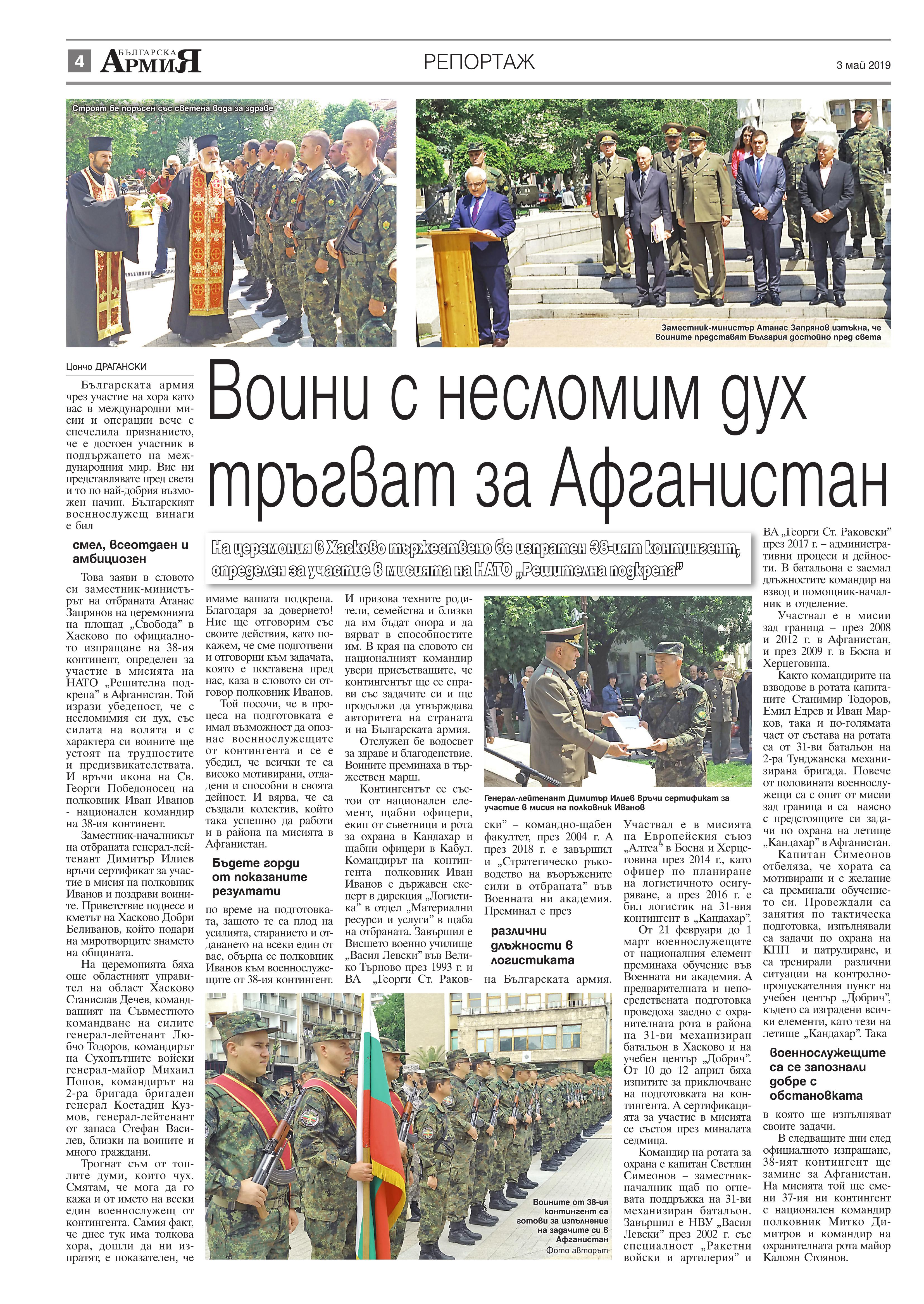 https://www.armymedia.bg/wp-content/uploads/2015/06/04.page1_-90.jpg