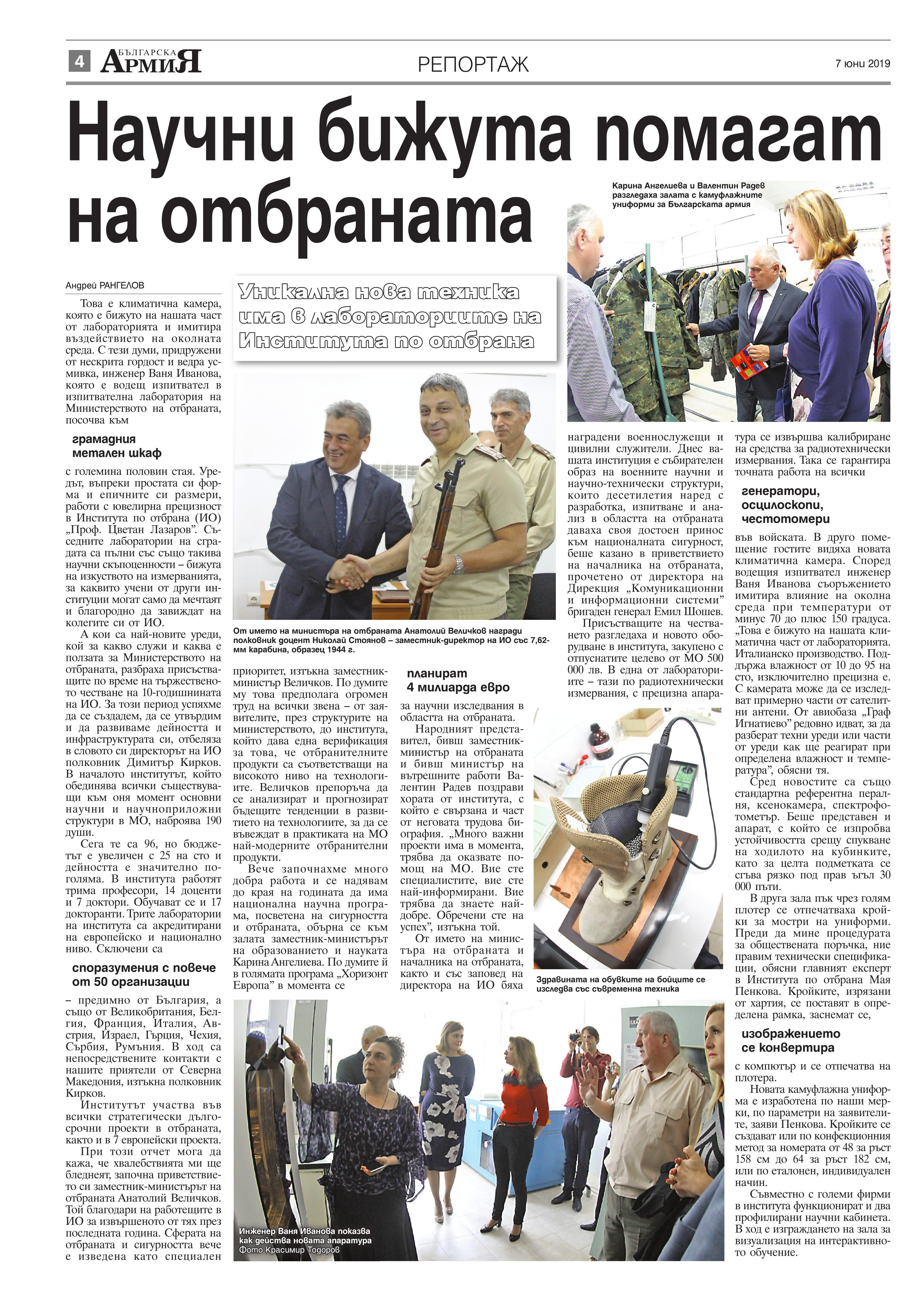 https://www.armymedia.bg/wp-content/uploads/2015/06/04.page1_-95.jpg