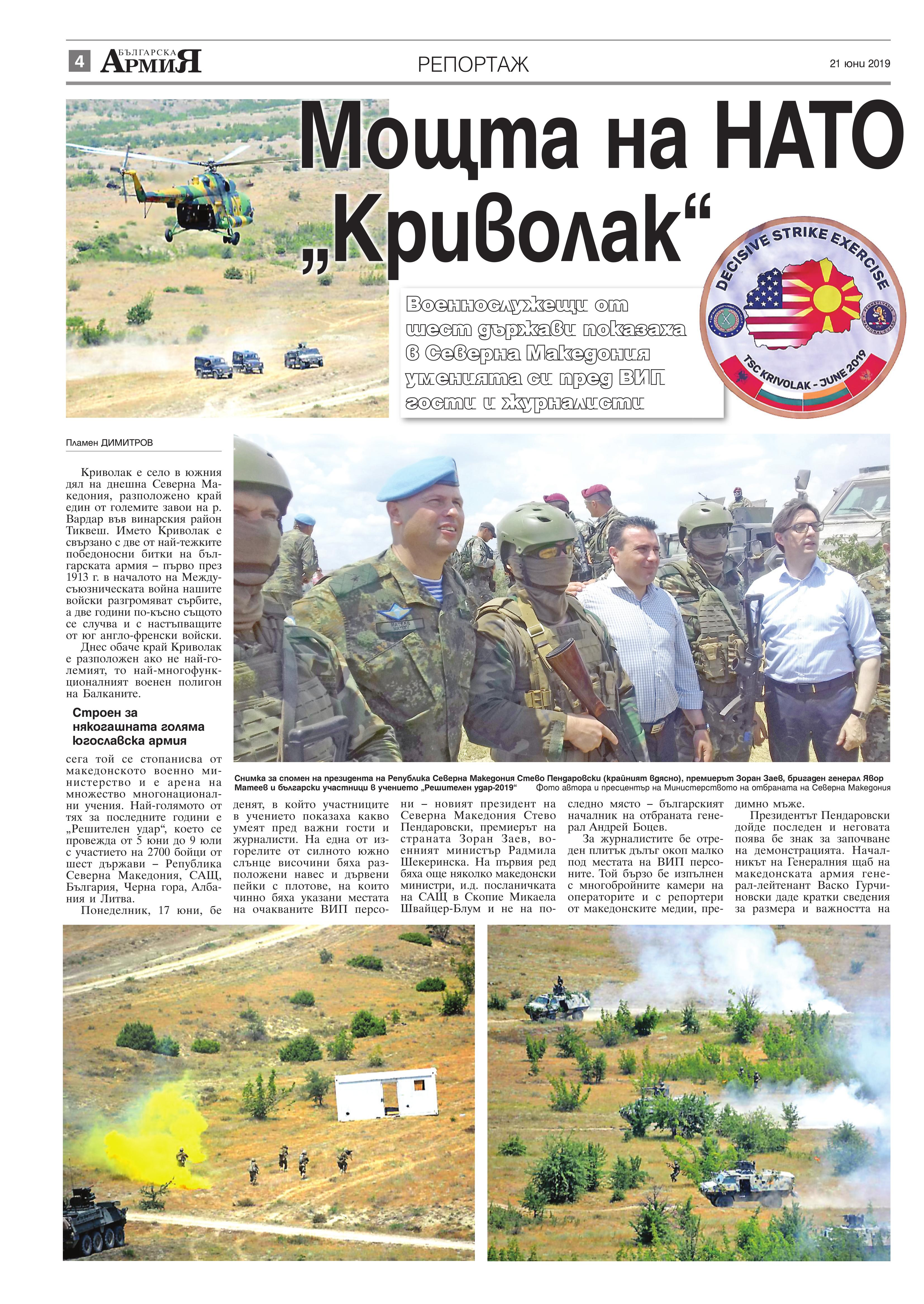 https://www.armymedia.bg/wp-content/uploads/2015/06/04.page1_-97.jpg